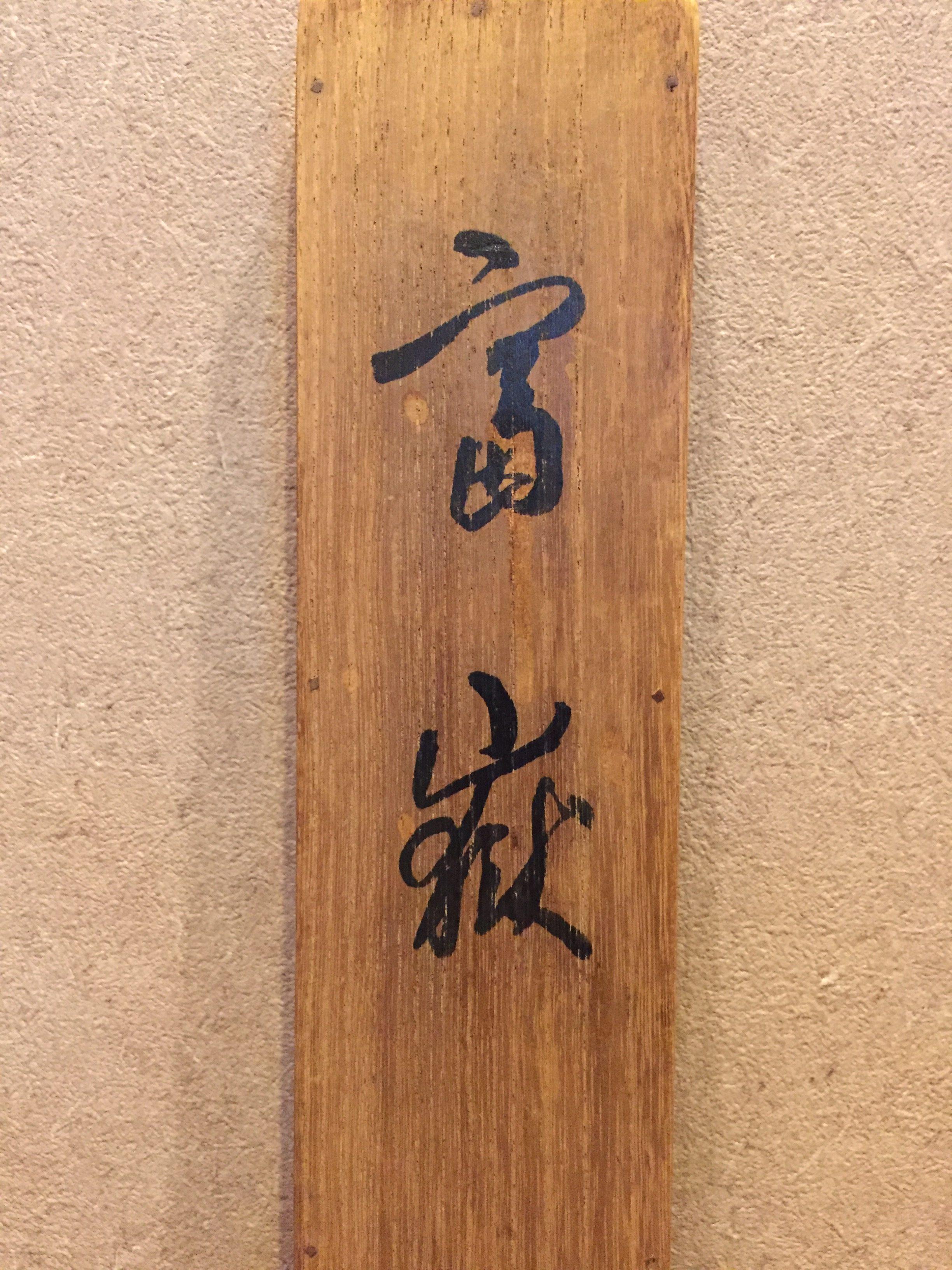作者自身による題字:富岳