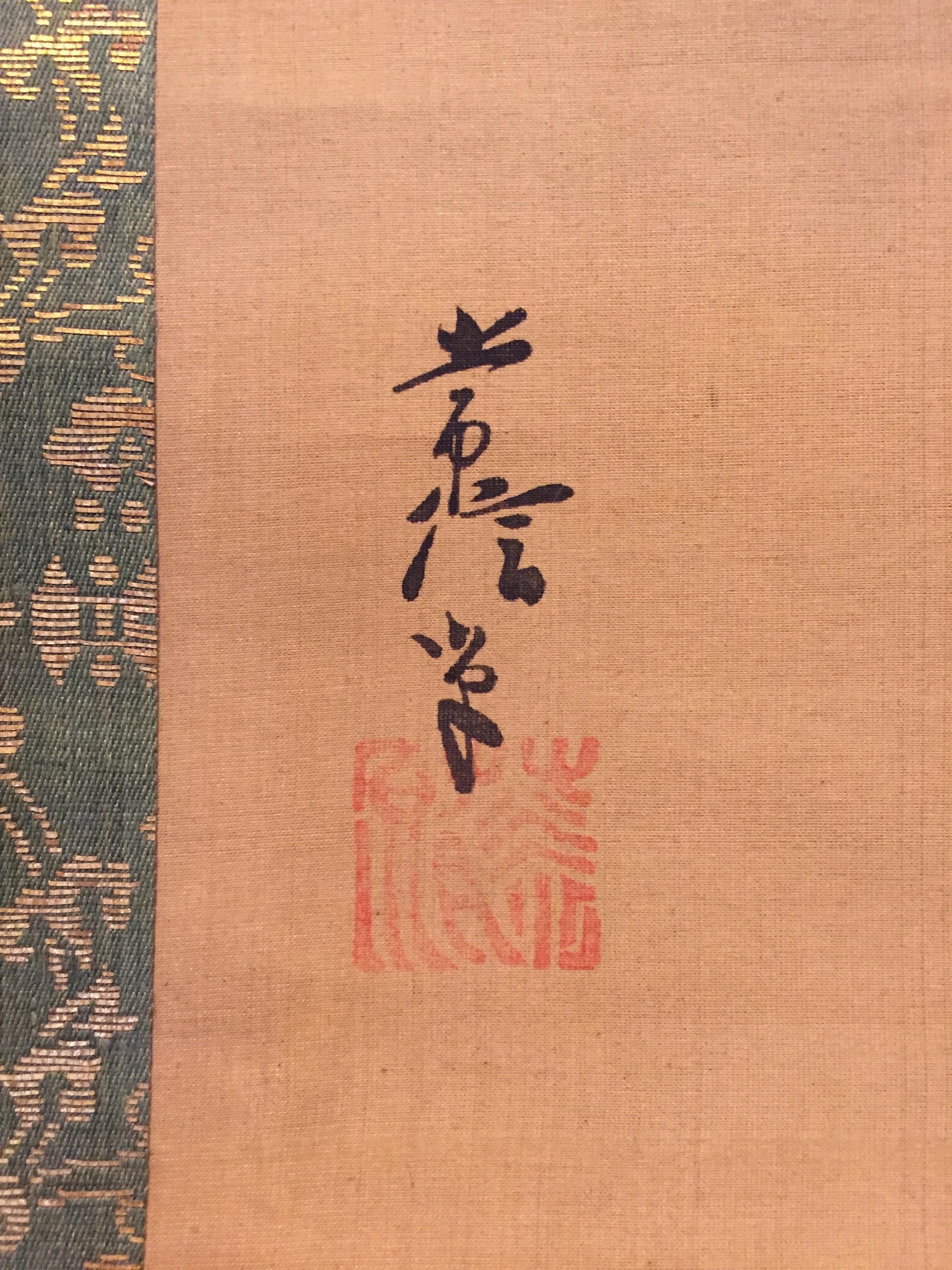 Signiture: Tsunenobu hitu (常信筆) Seal : Fujiwara (藤原)