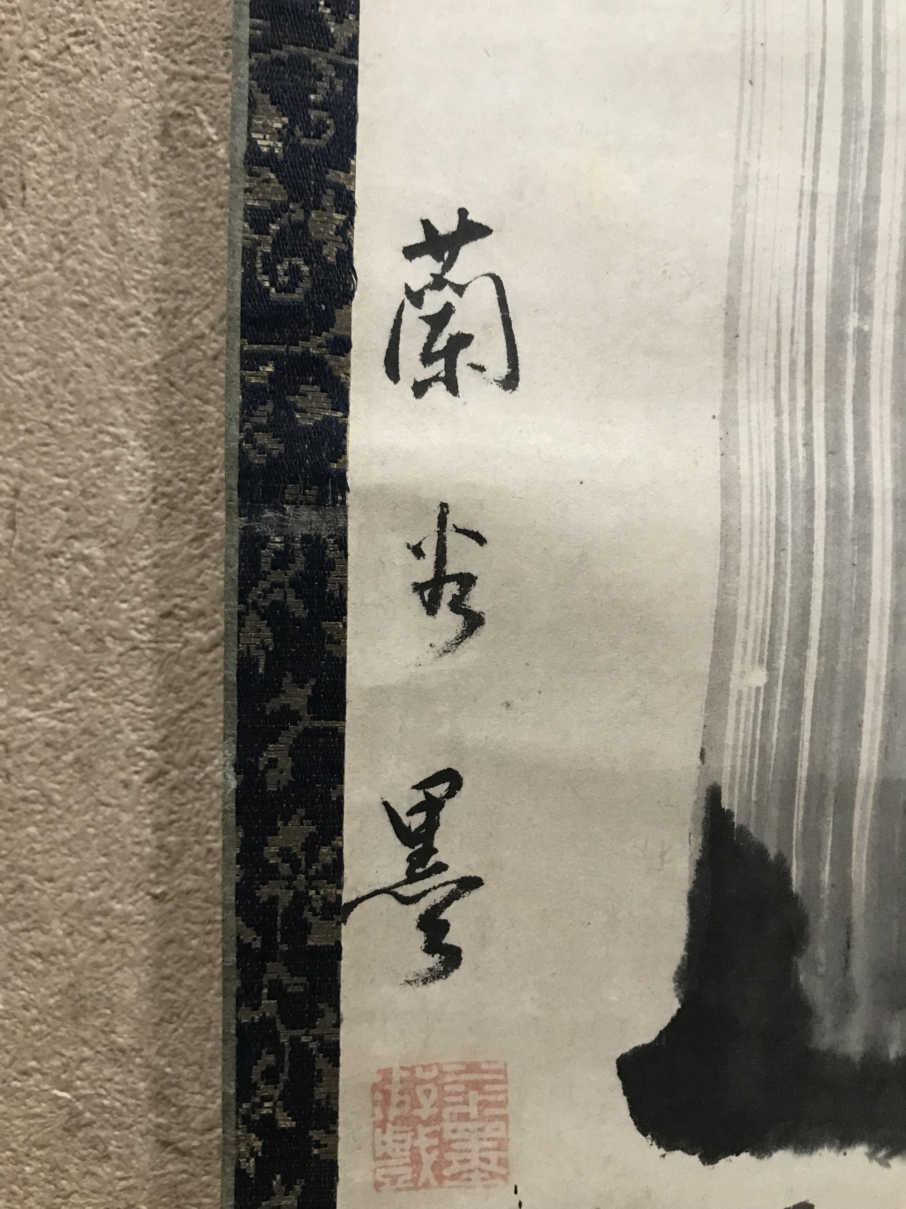 黄檗・蘭谷元定/墨竹図 月潭道澄賛 掛軸