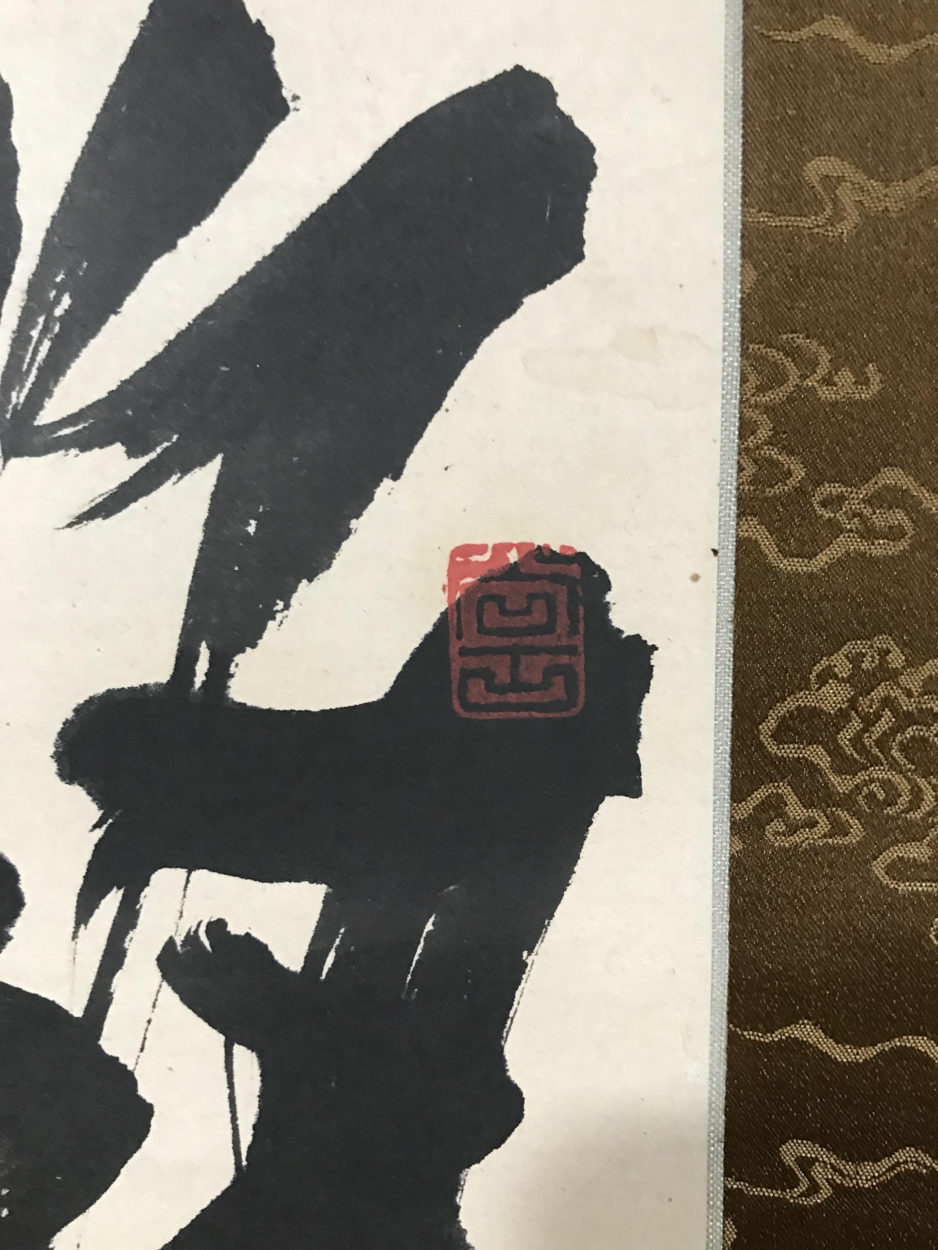 頼聿庵筆 「商山早行」狂草二行書