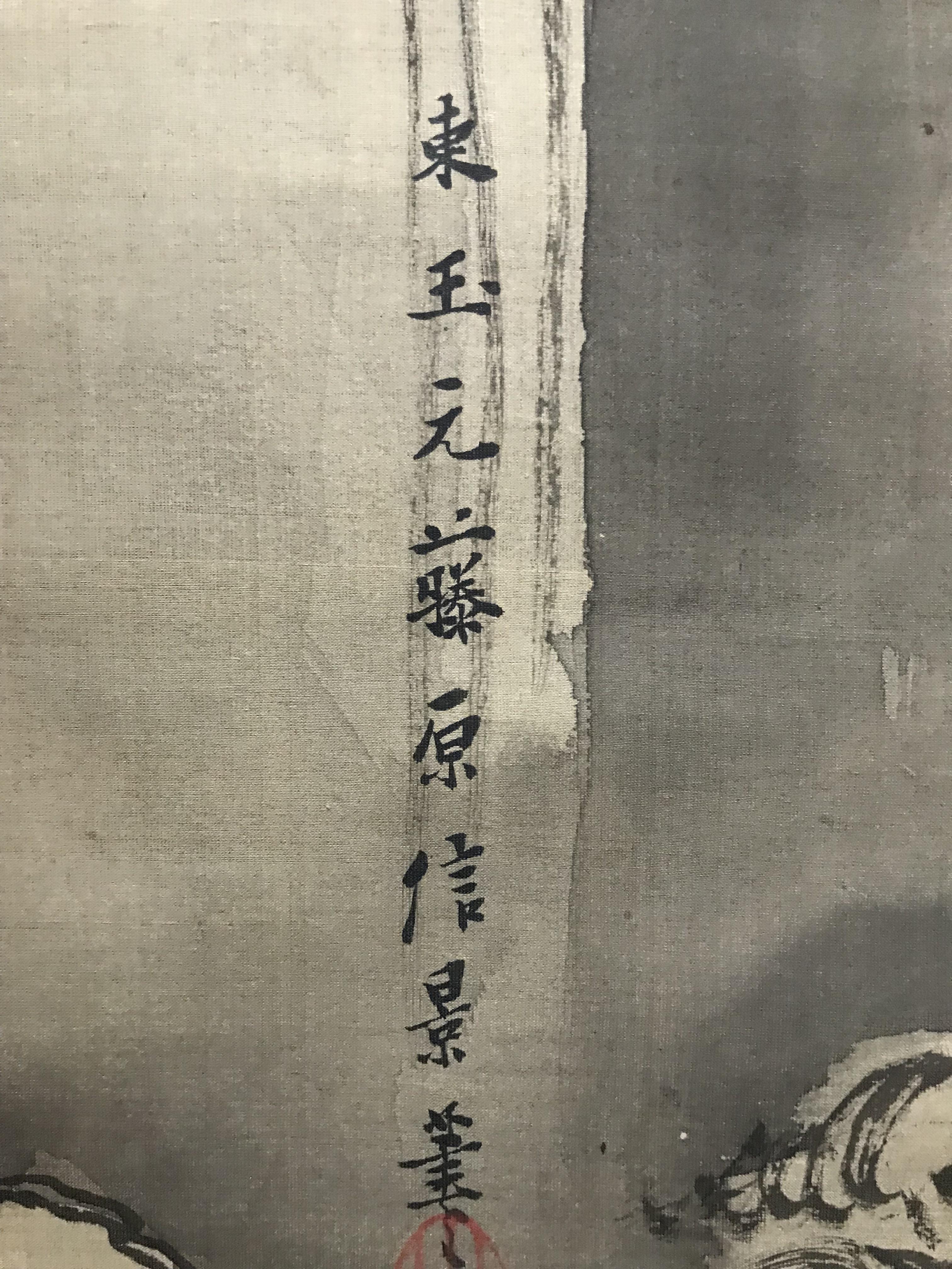 落款印章:東玉元藤原信景筆
