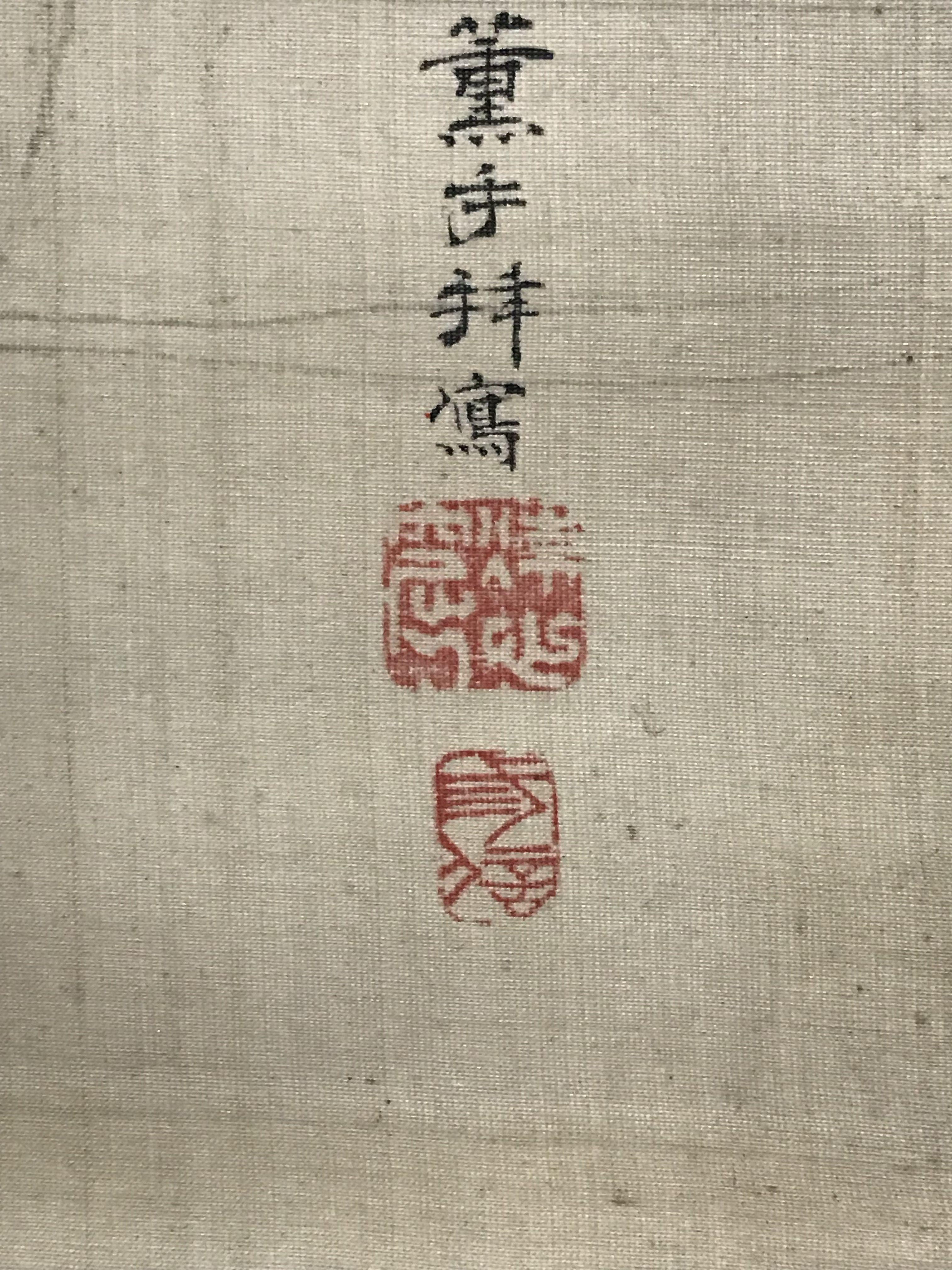 池田孤村筆/岩上観音図  の掛軸