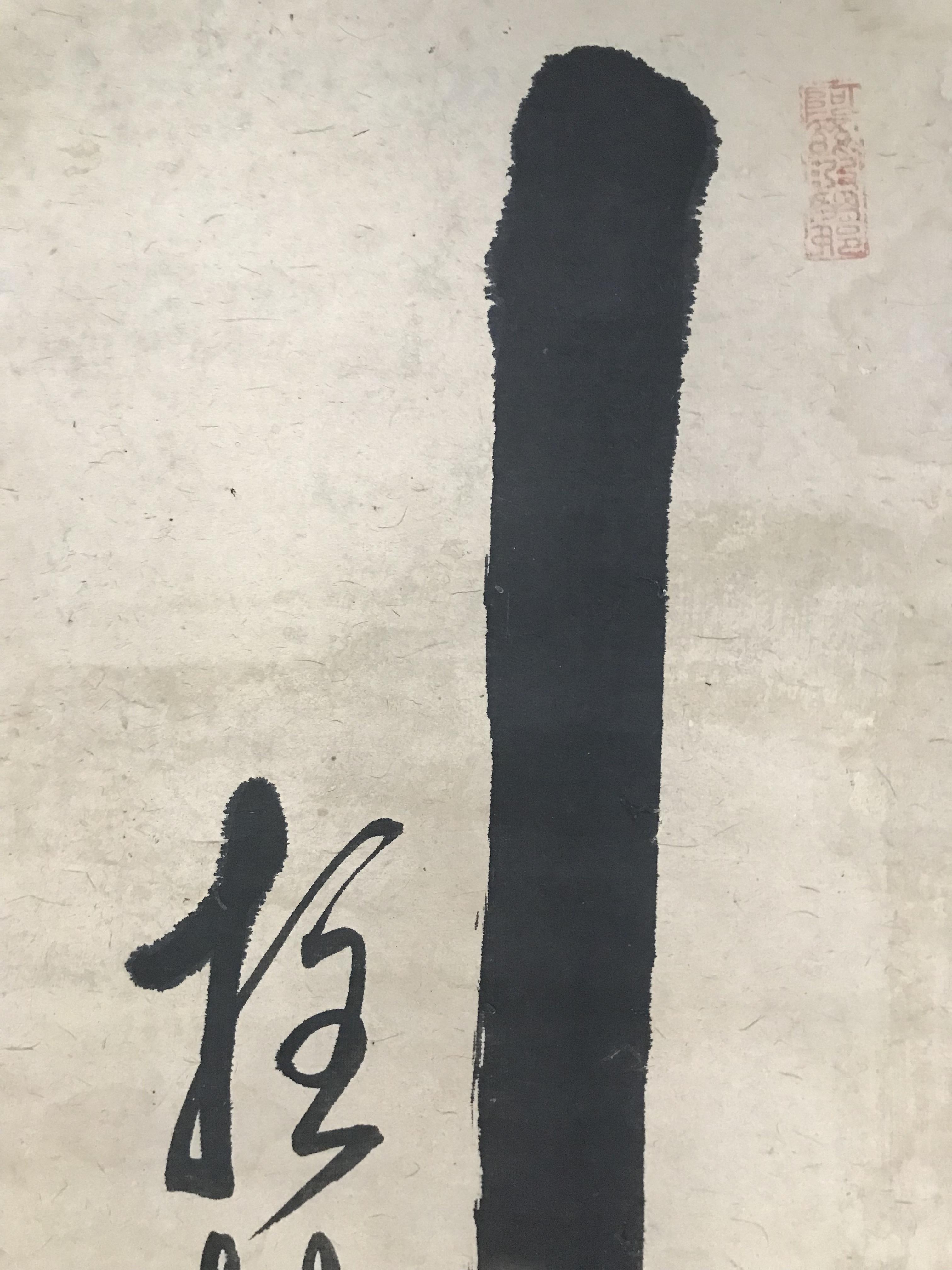大覚雪峰/雲門柱杖化龍  の掛軸
