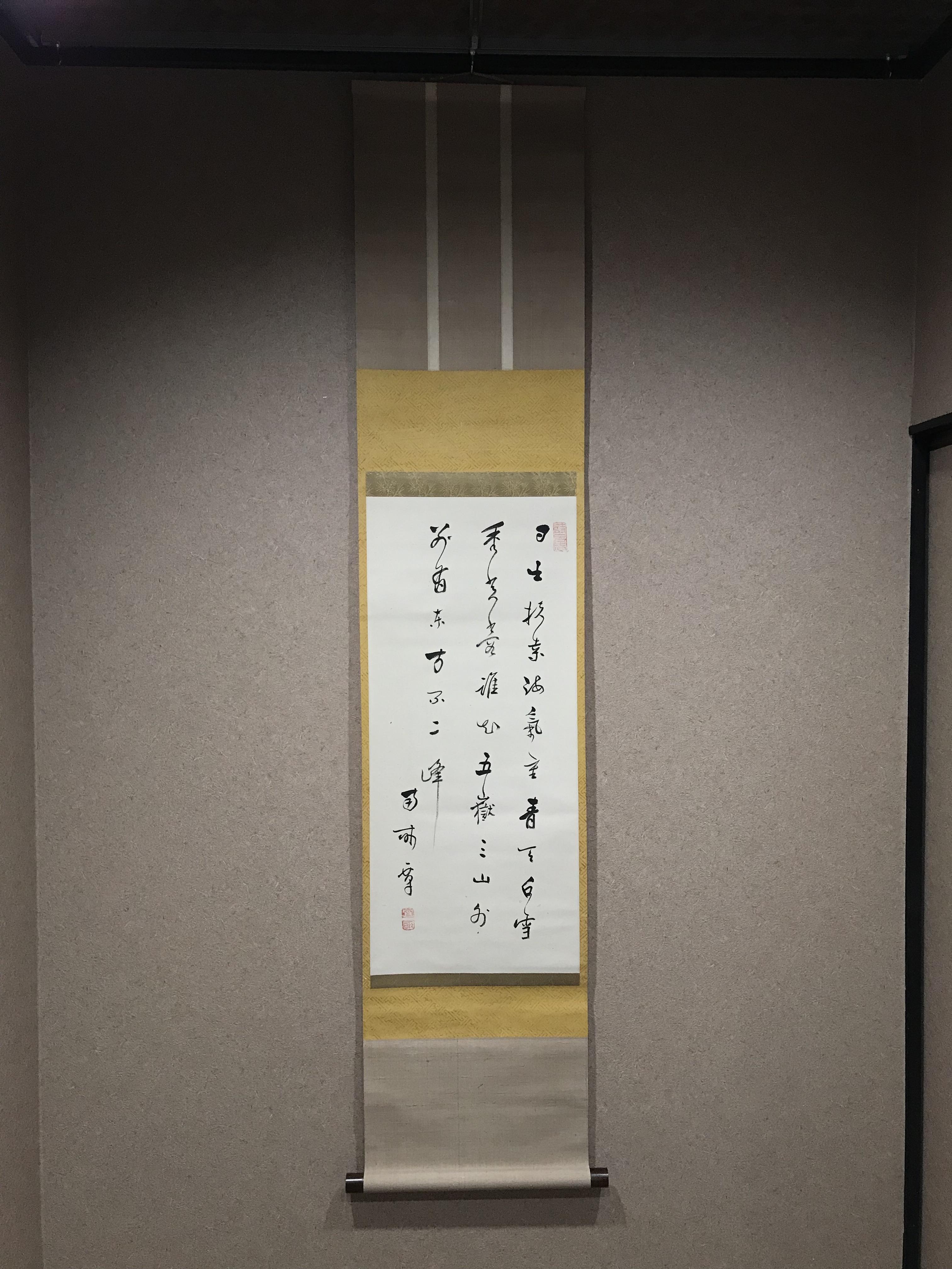 太田蜀山人/ 漢詩 嶽を望む の掛軸