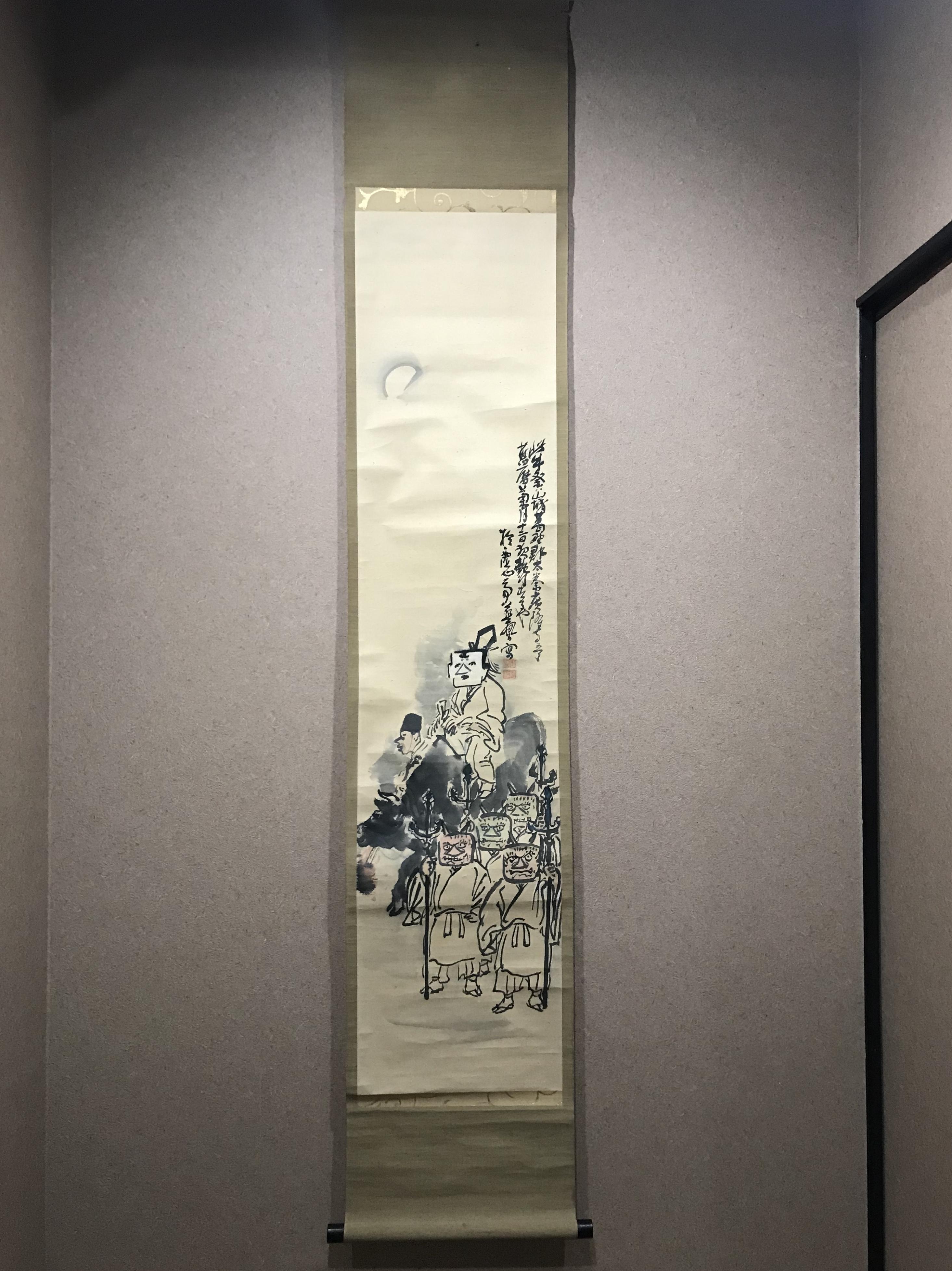 中島華鳳筆 太秦牛祭り図