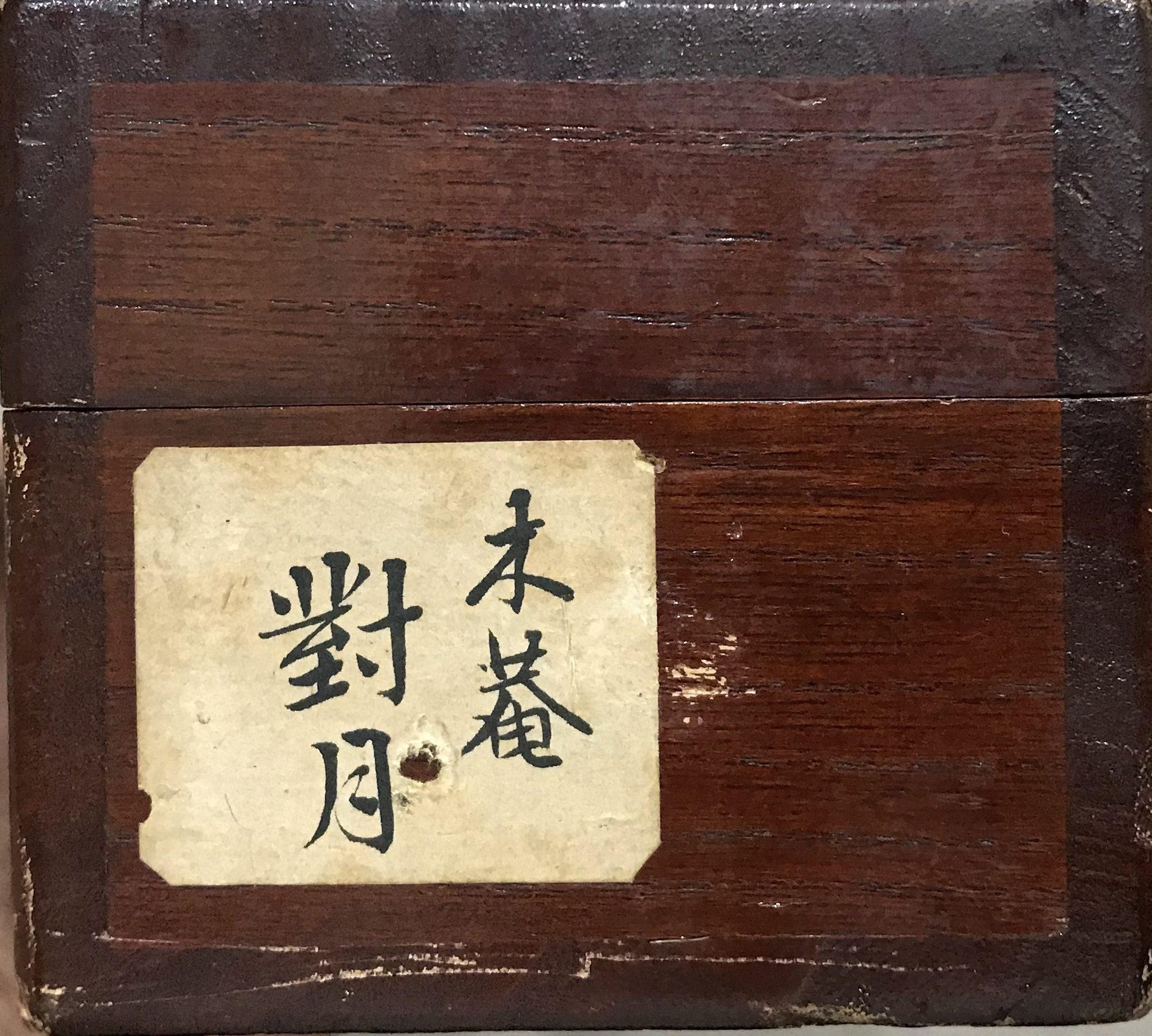 黄檗僧・木庵性瑫 筆 対月図画賛