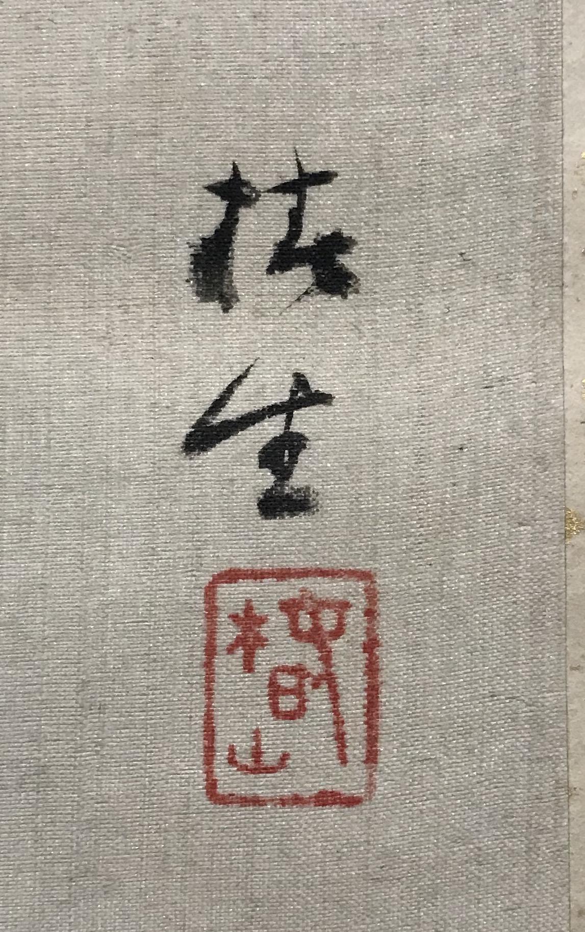 落款印章 : 落款:椿生 / 印章:椿山