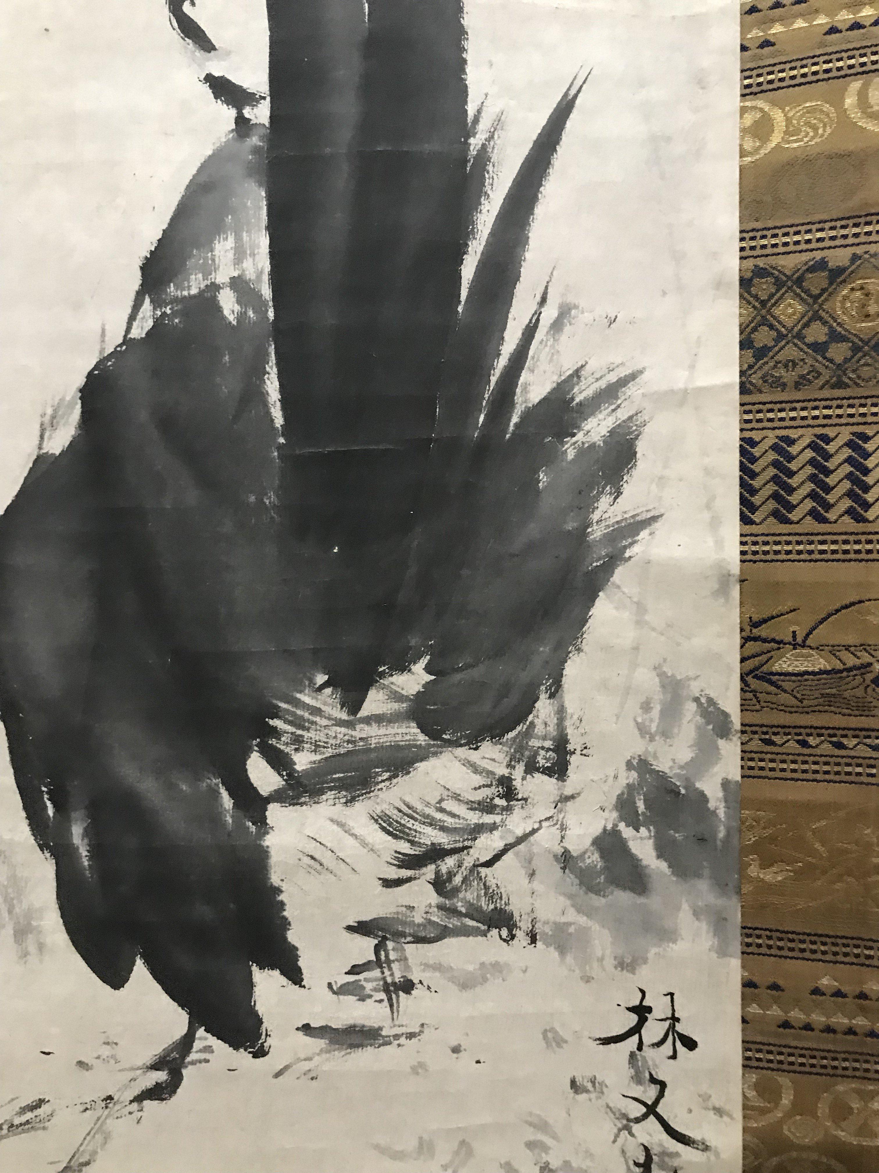 林ロウ苑 筆 雄鶏図