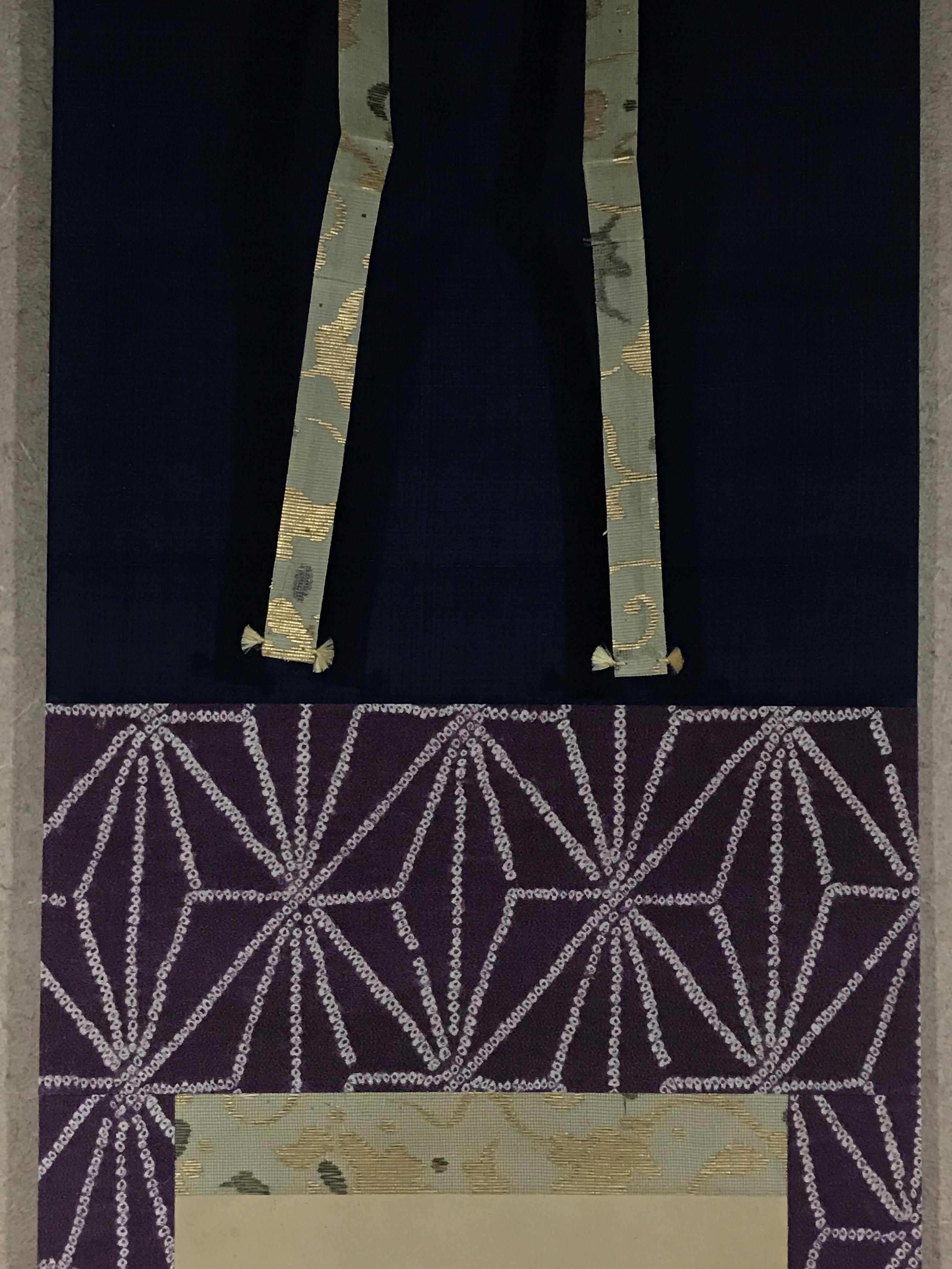 表具:絞りの裂と竹屋町裂を使った豪華な仕立てです。