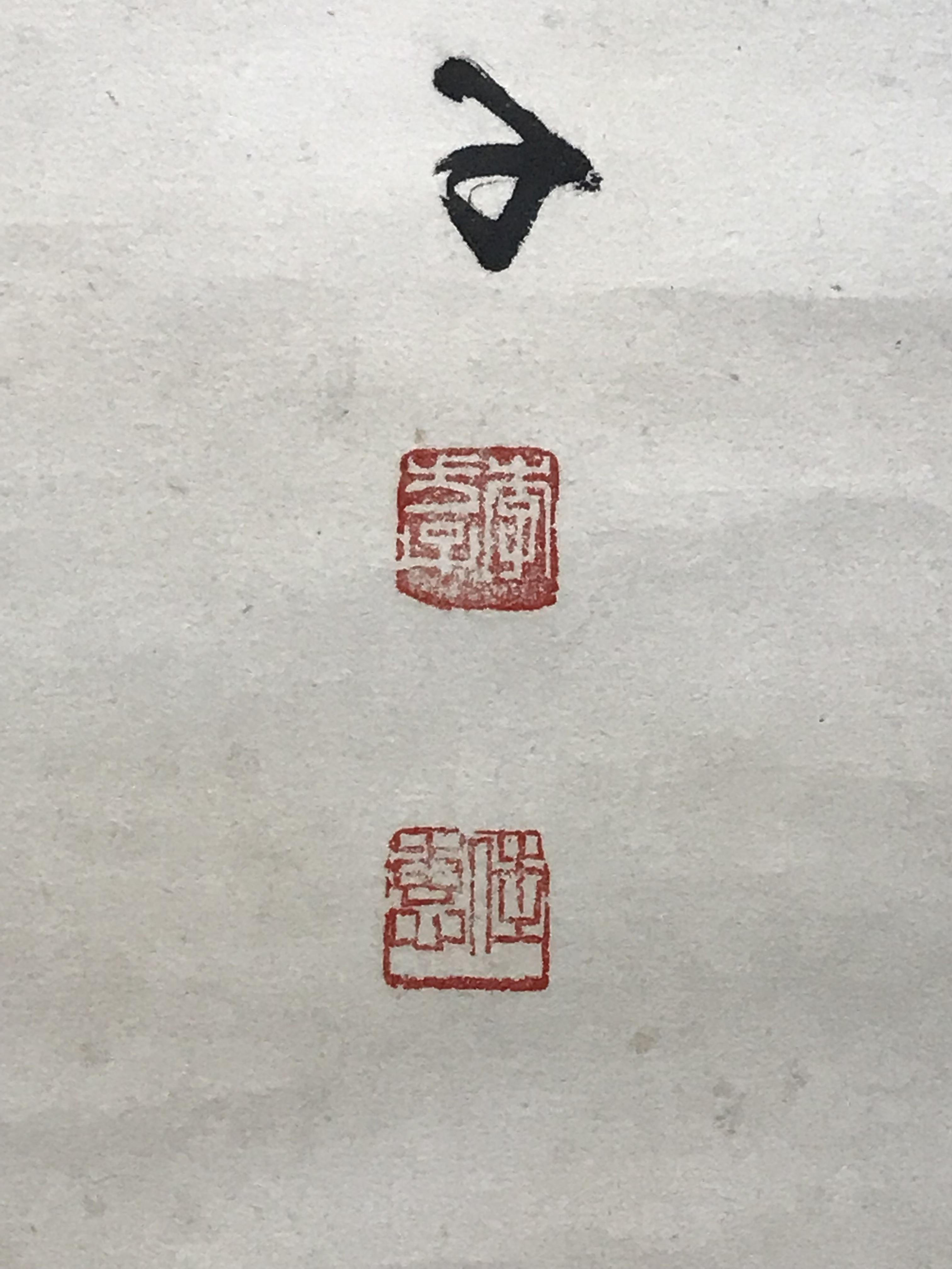 落款印章 :方子 印章:李方子/佳恵