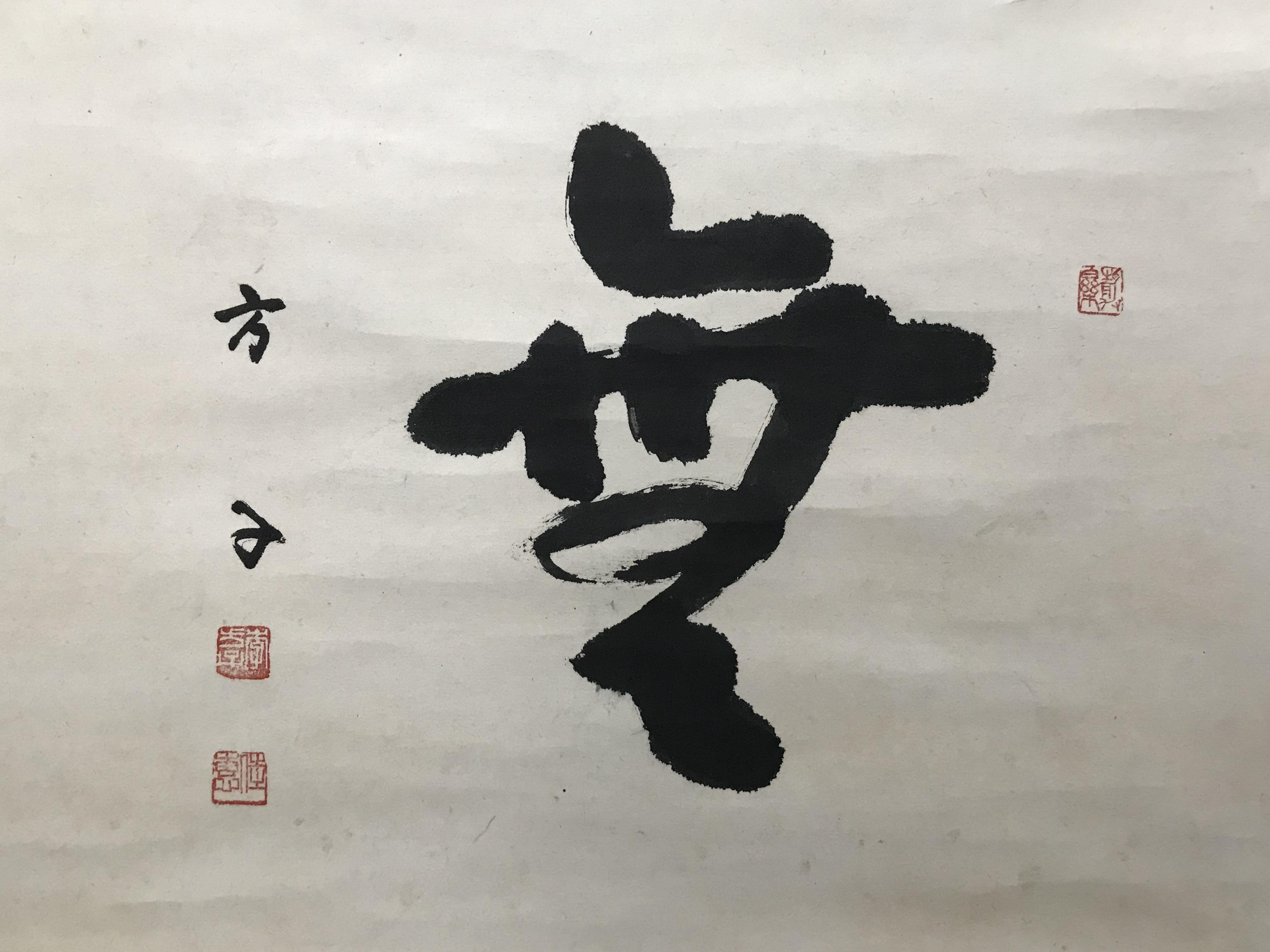 李方子 「無」一字 書 の掛軸