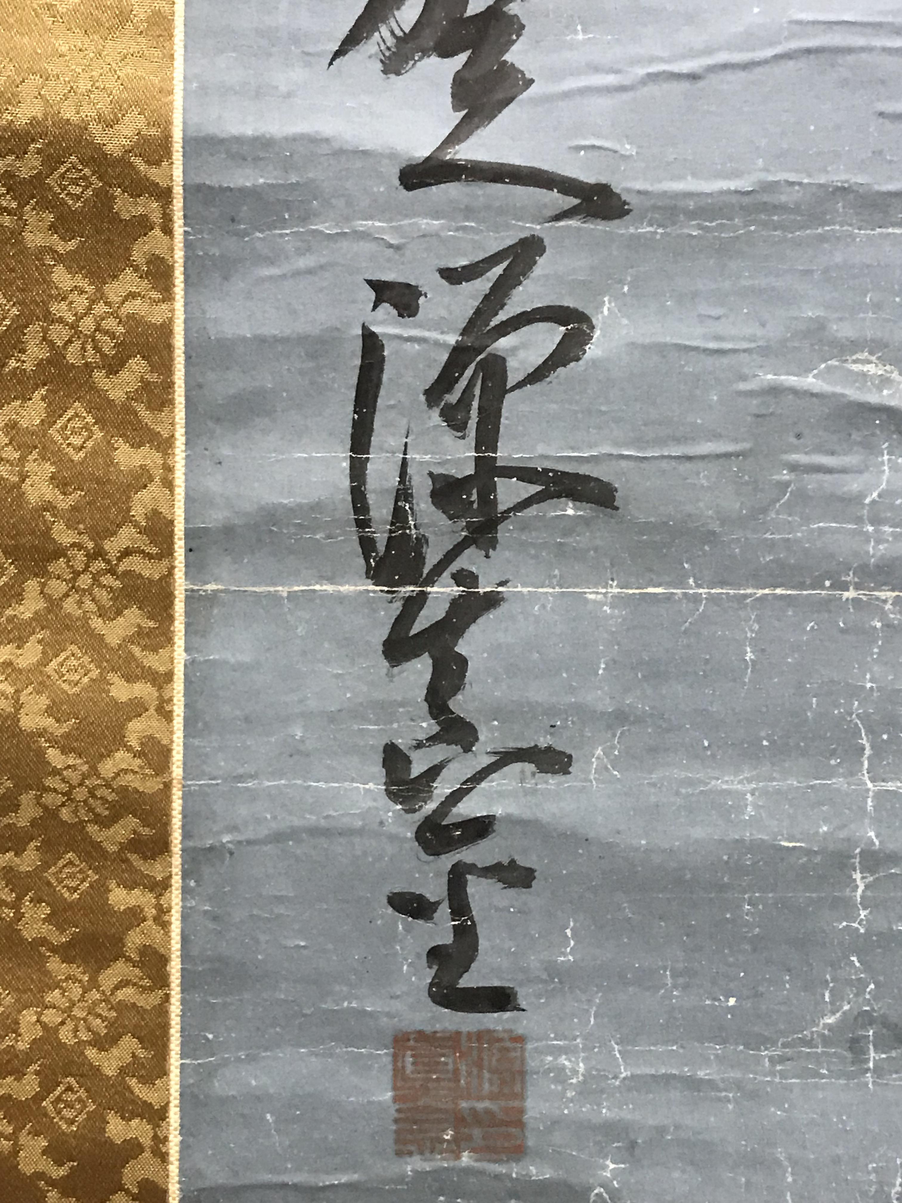 落款:源真金/印章:源真金印、鉄石