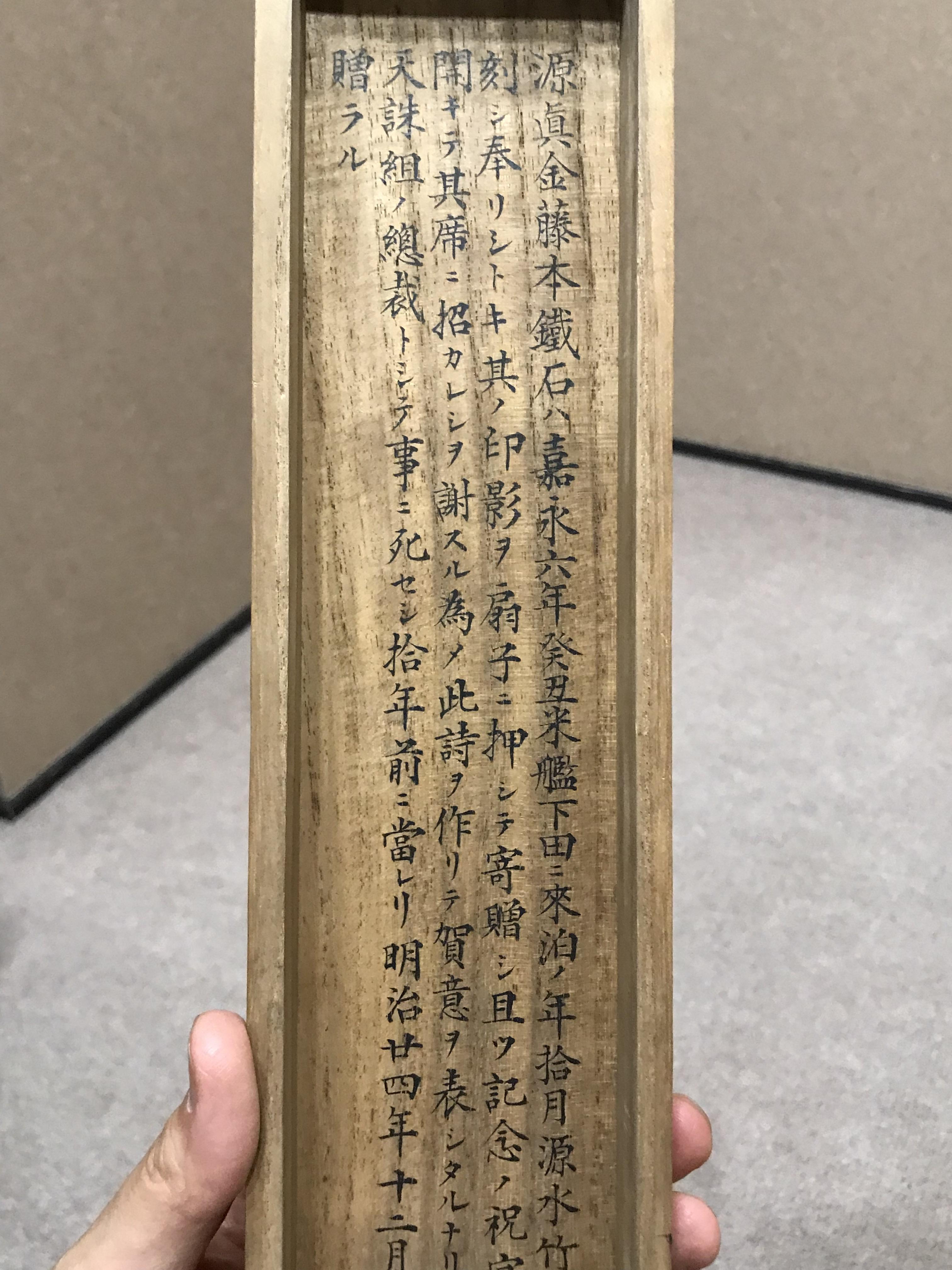 藤本鉄石筆 五行書(為中村水竹)