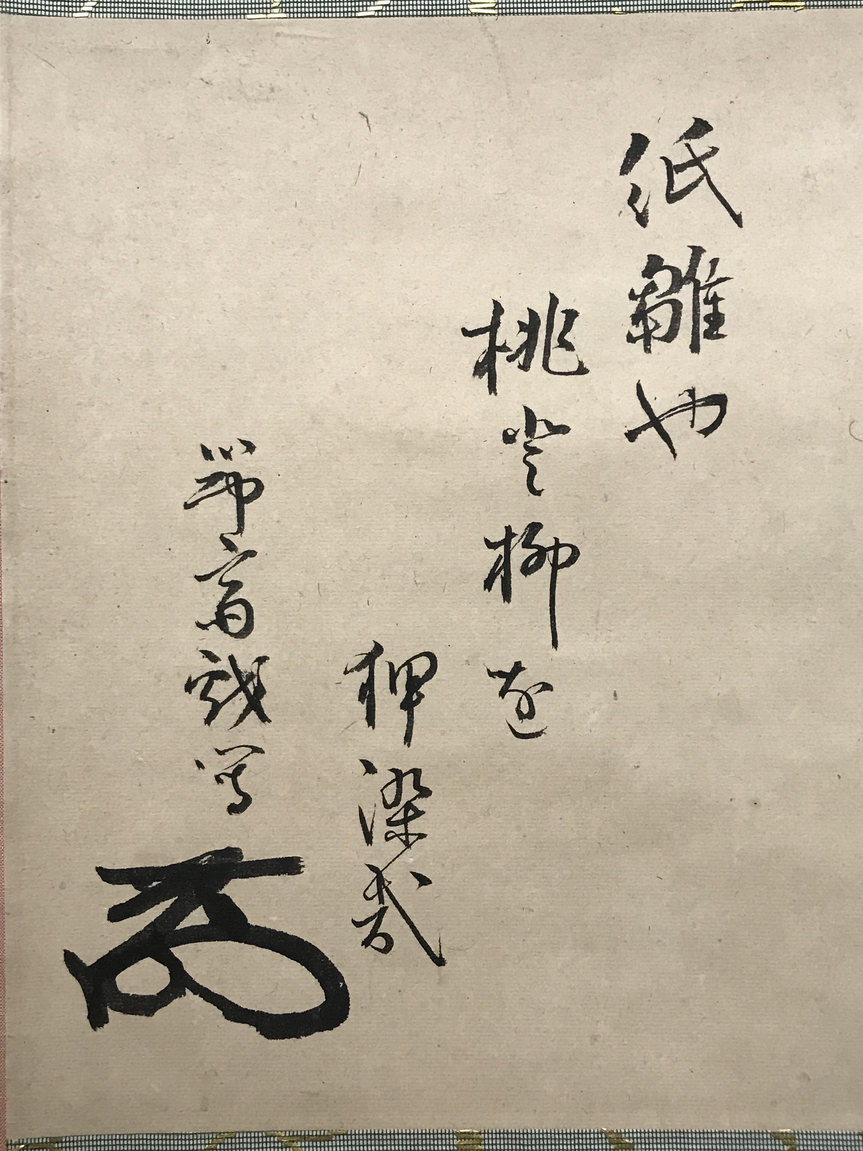 皆川淇園 立雛図画賛(富岡鉄斎旧蔵品)