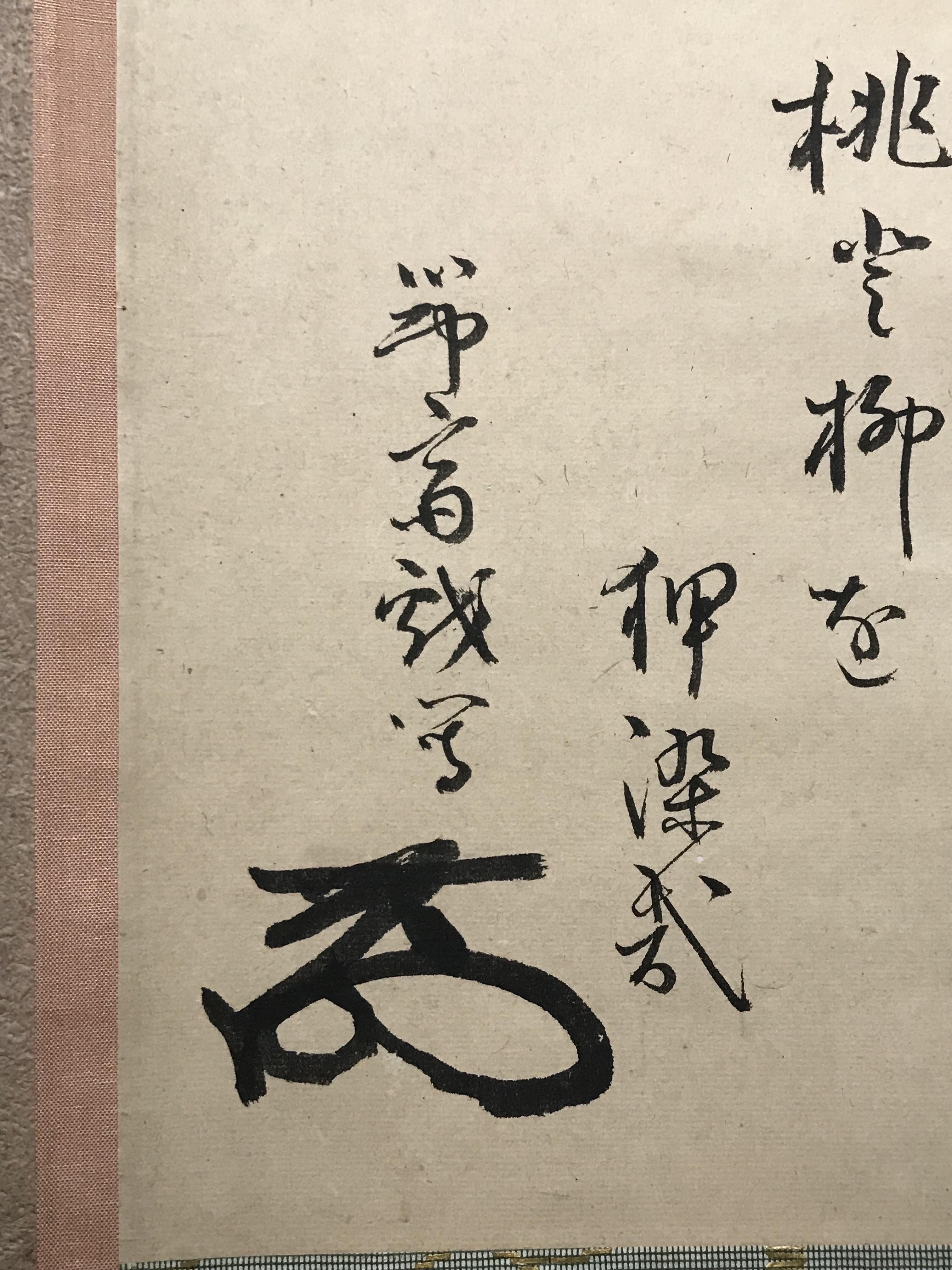 落款印章:節斎戯寫(花押)