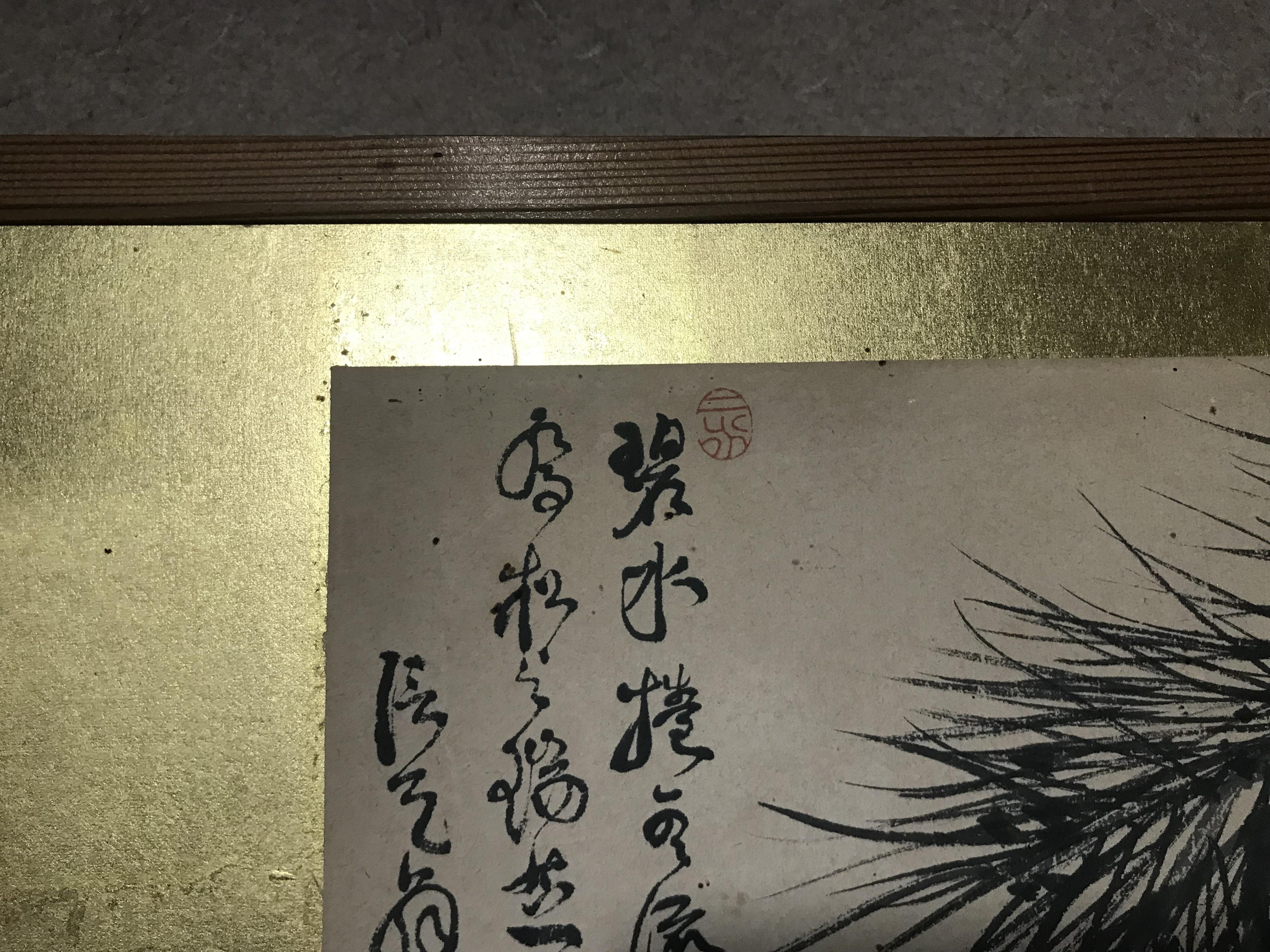 山中信天翁 老松図 扁額