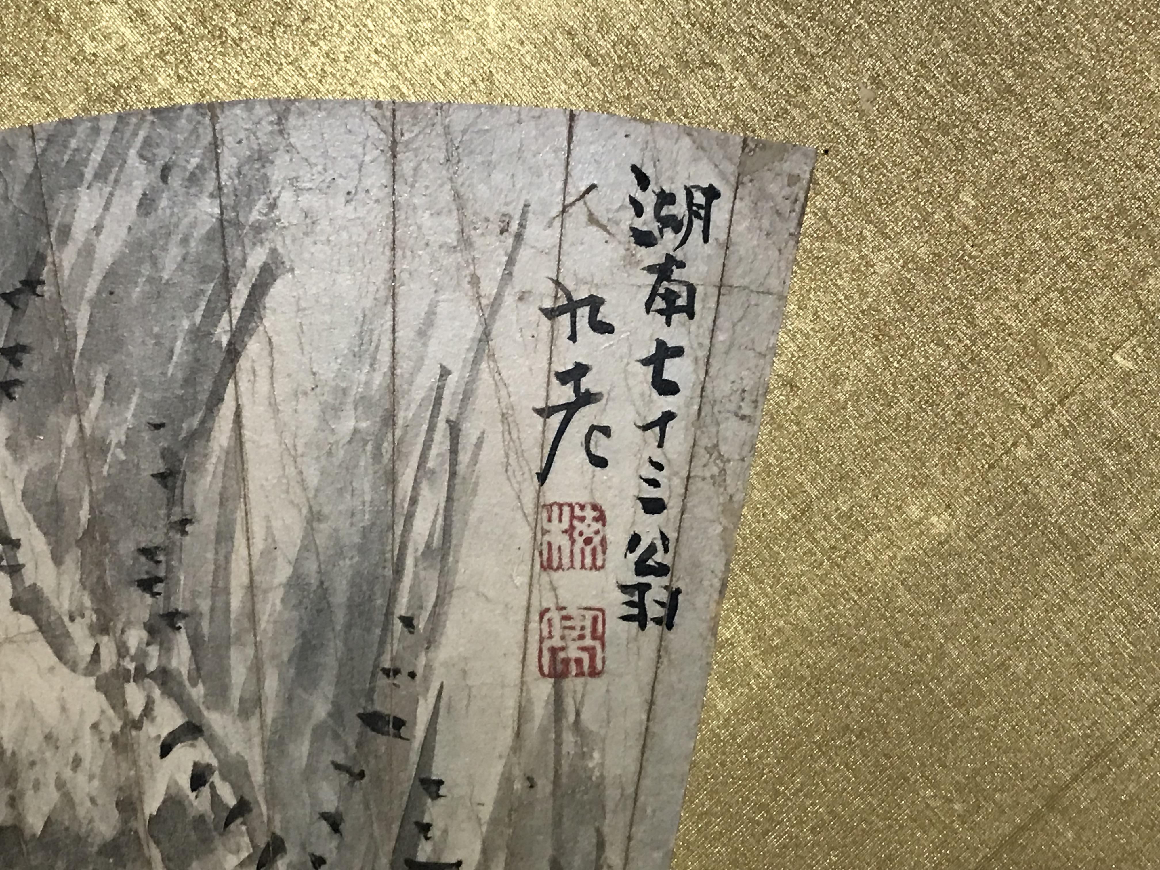 九老(紀楳亭)筆 山水図 扇面 扁額