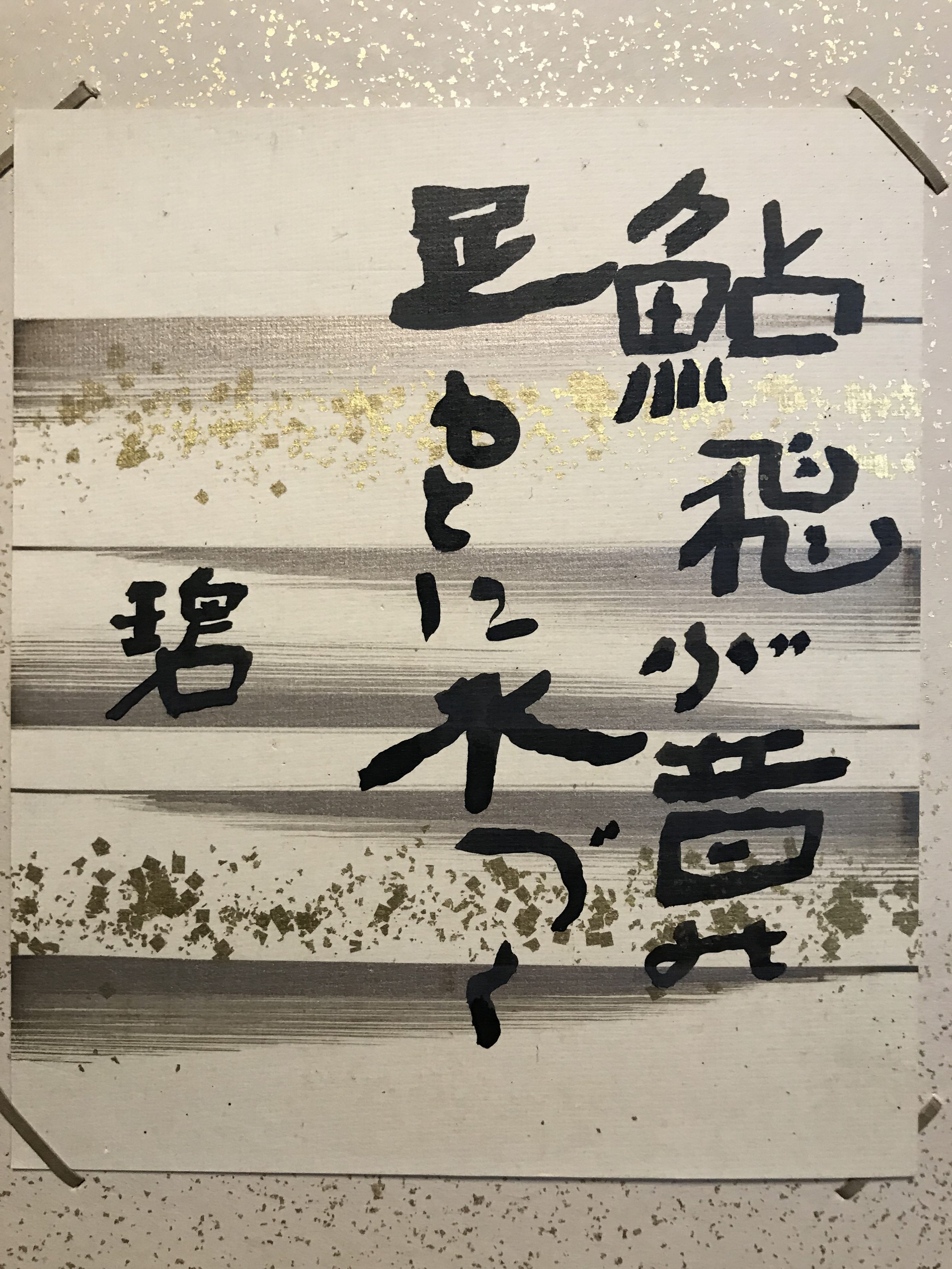 鮎飛ぶ自由律俳句