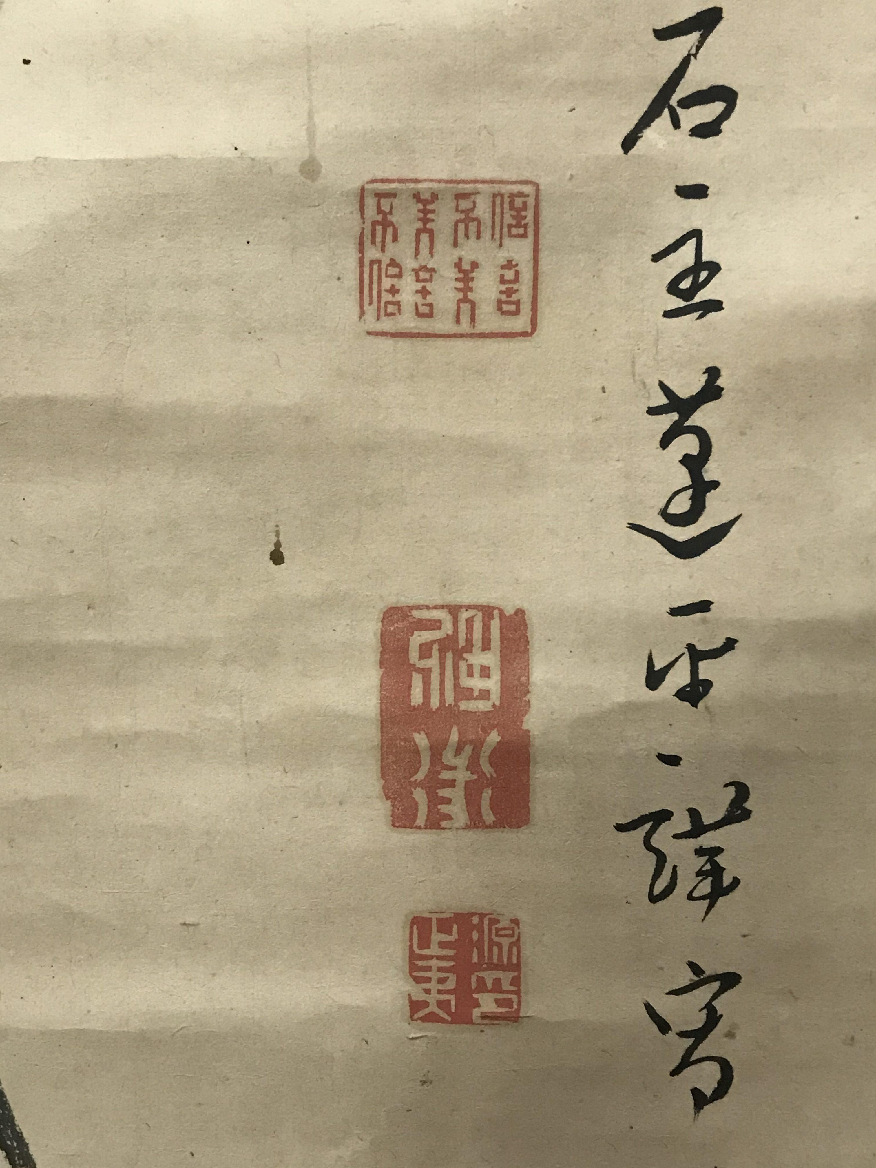 佐竹蓬平 老子図