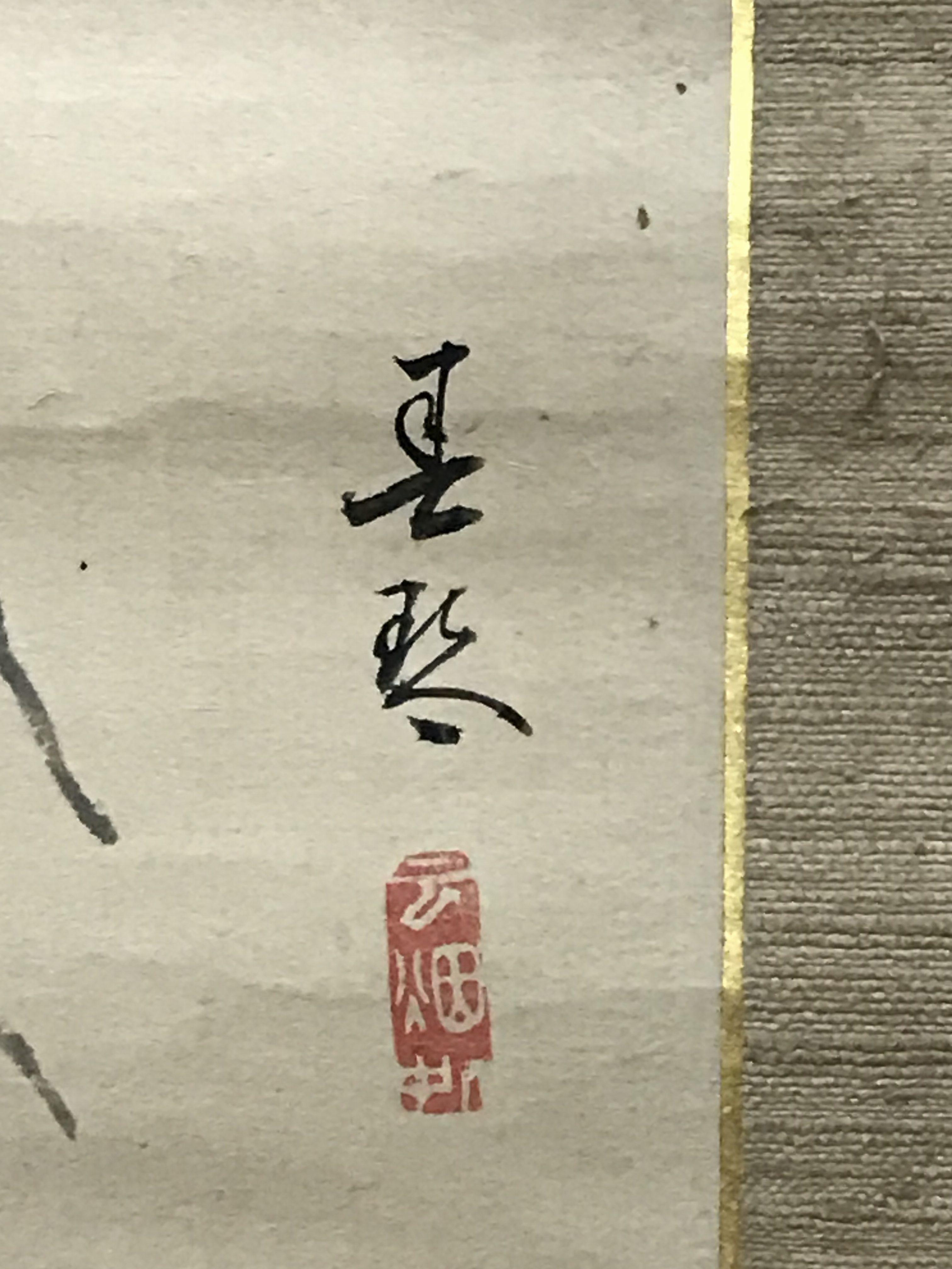 三枝 蓊 三茎莫送図