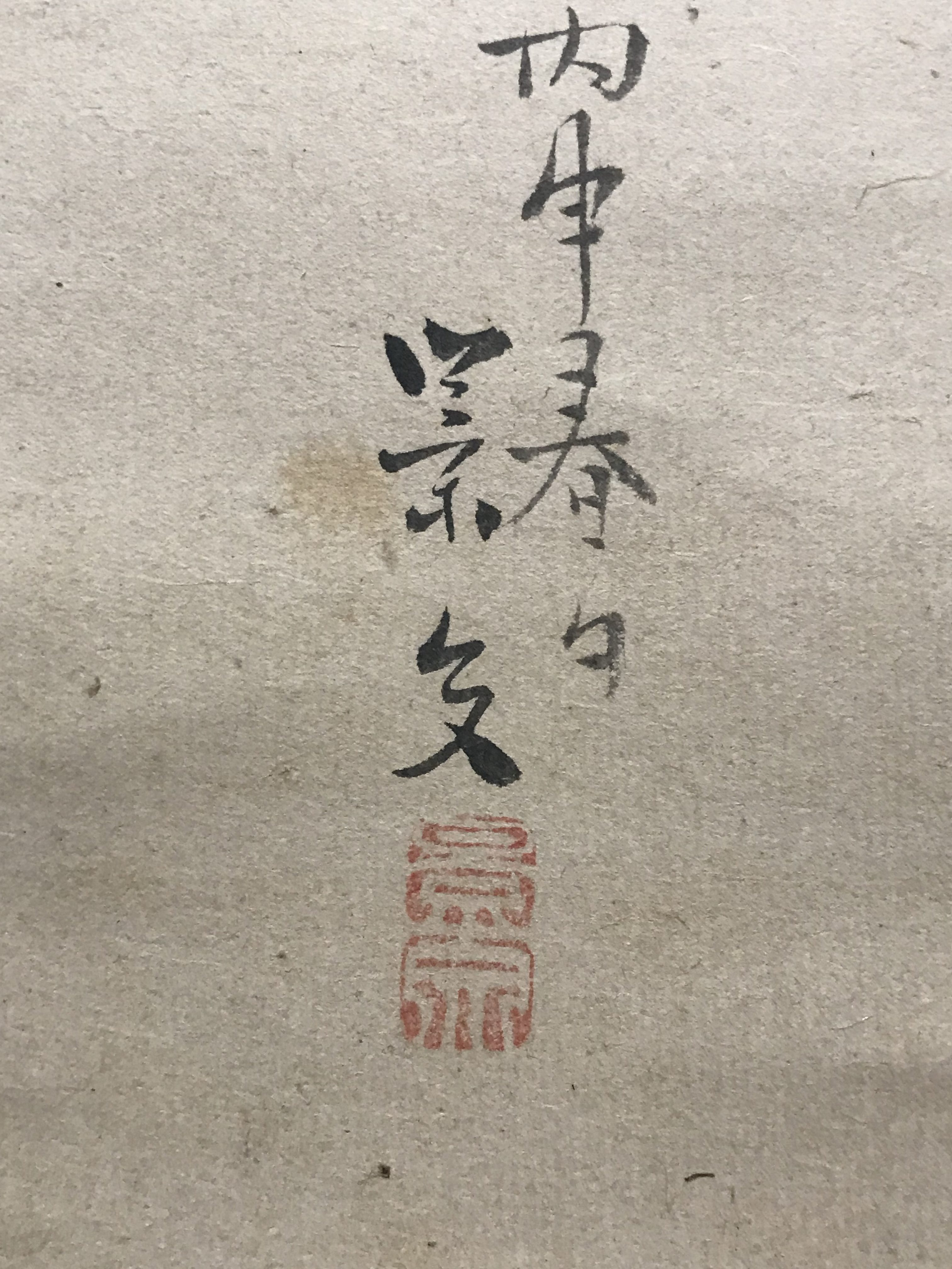 松村景文筆 玉堂富貴図