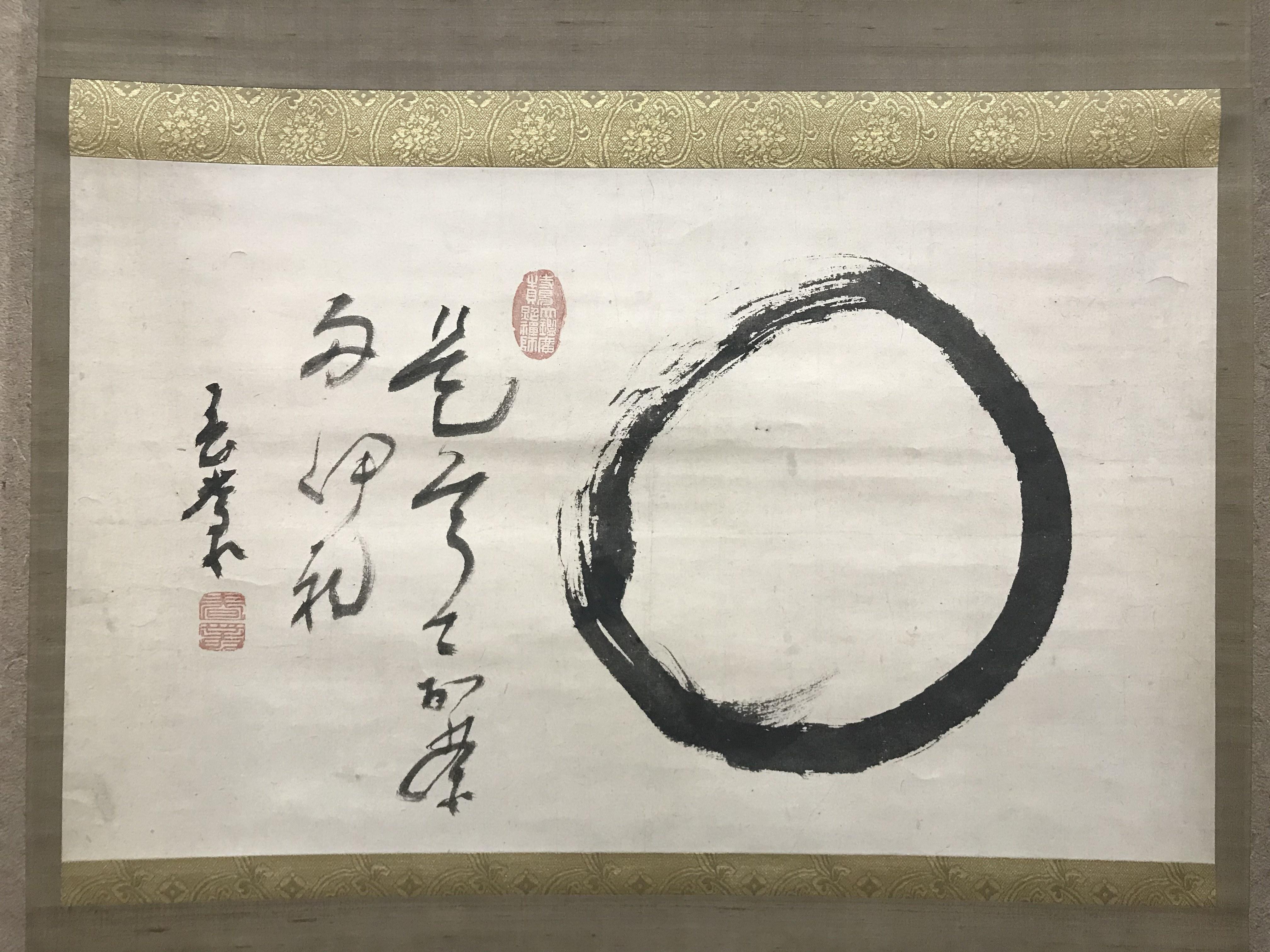 春叢紹珠 円相