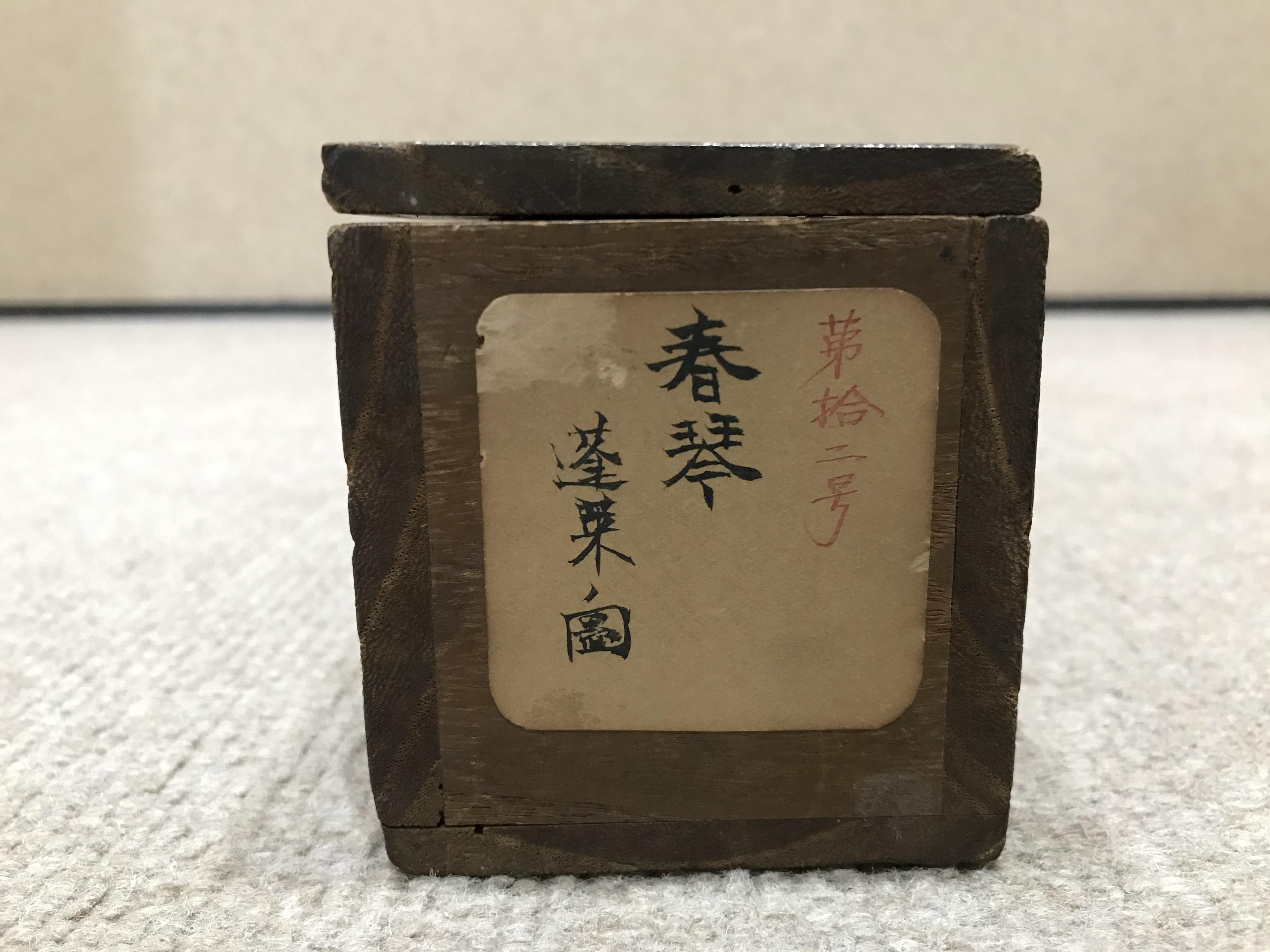 浦上春琴 筆 鶴唳晴暁図