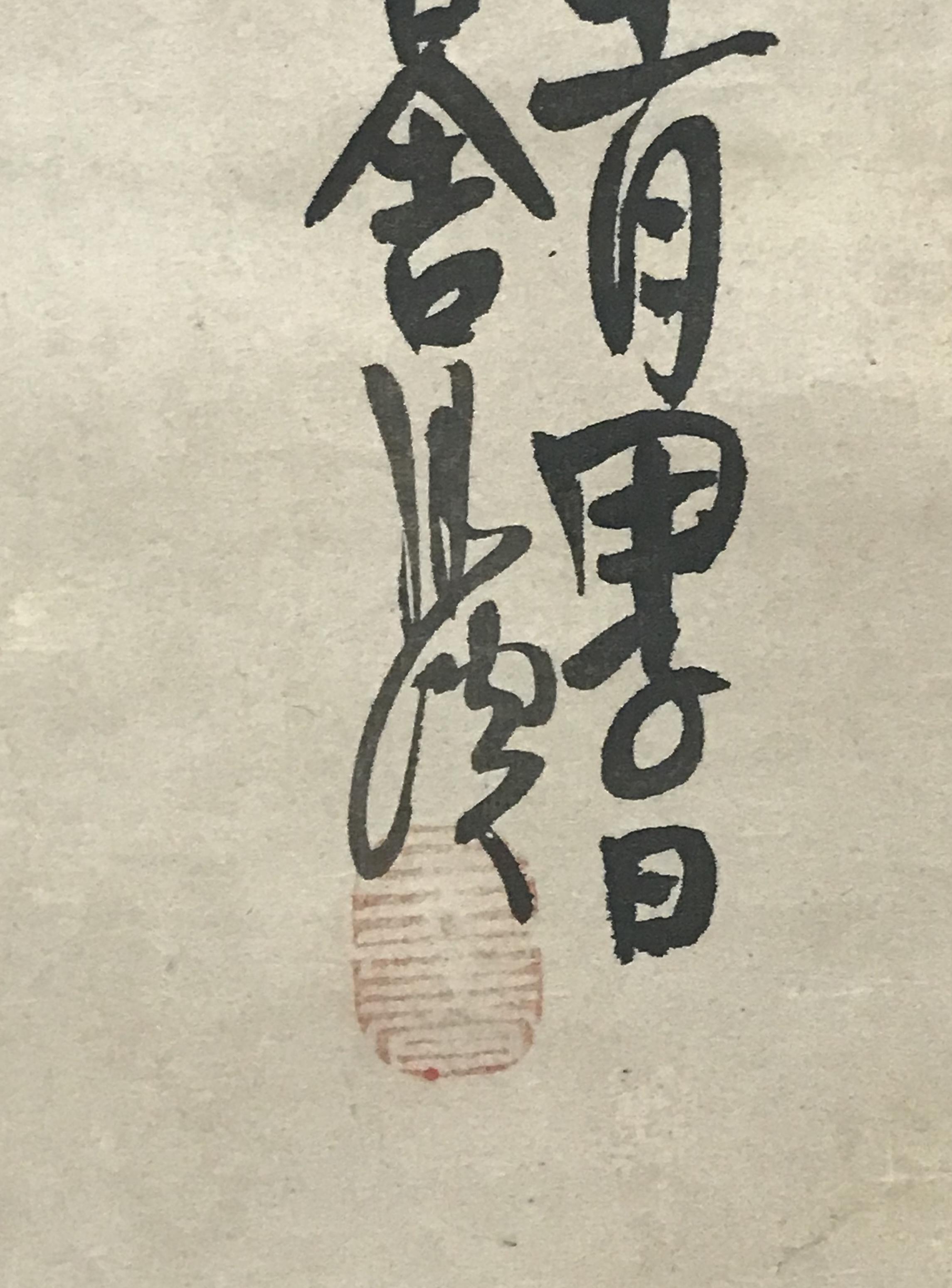 松村呉春 大国天図
