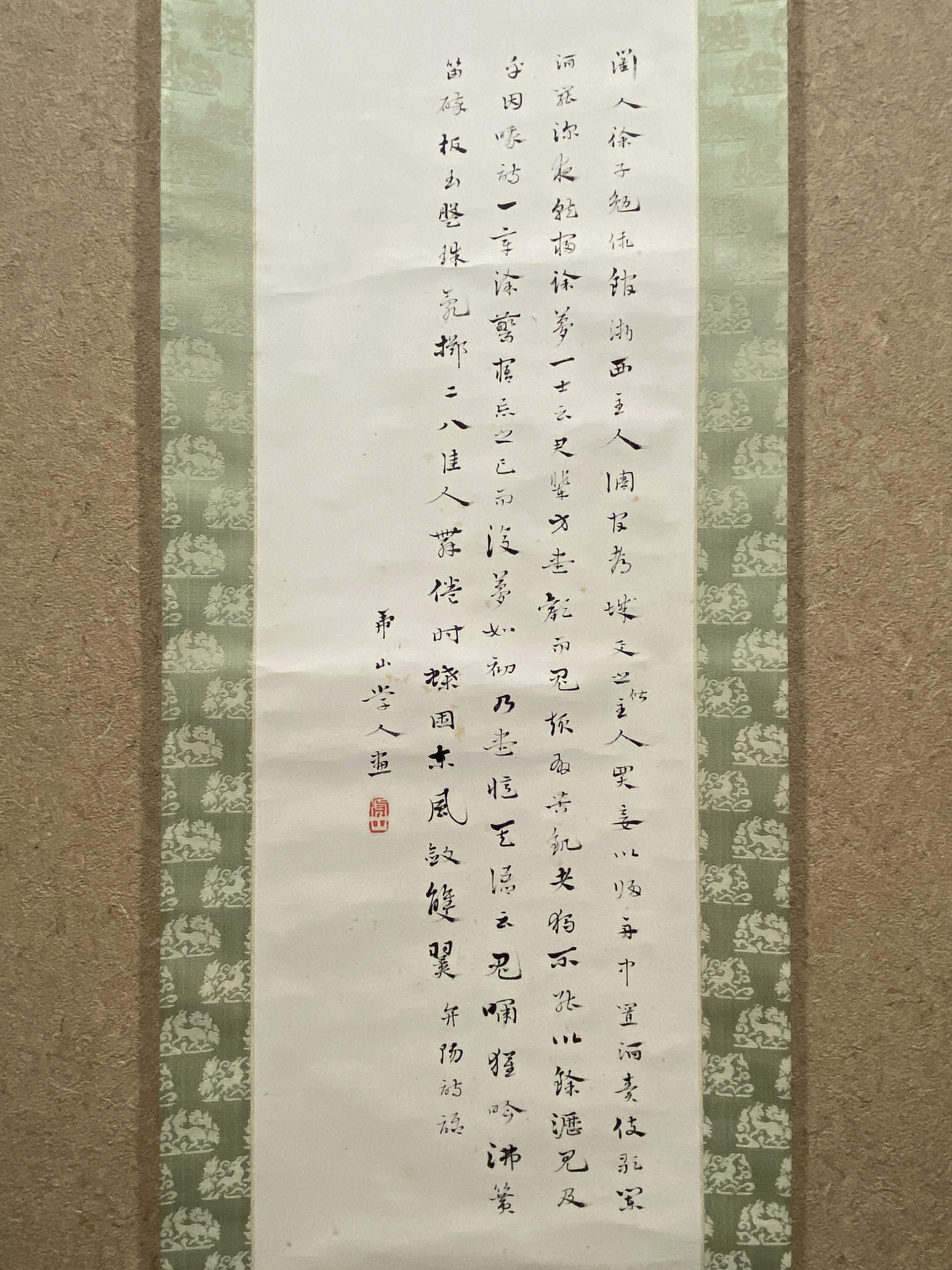 甲斐虎山 蝶図