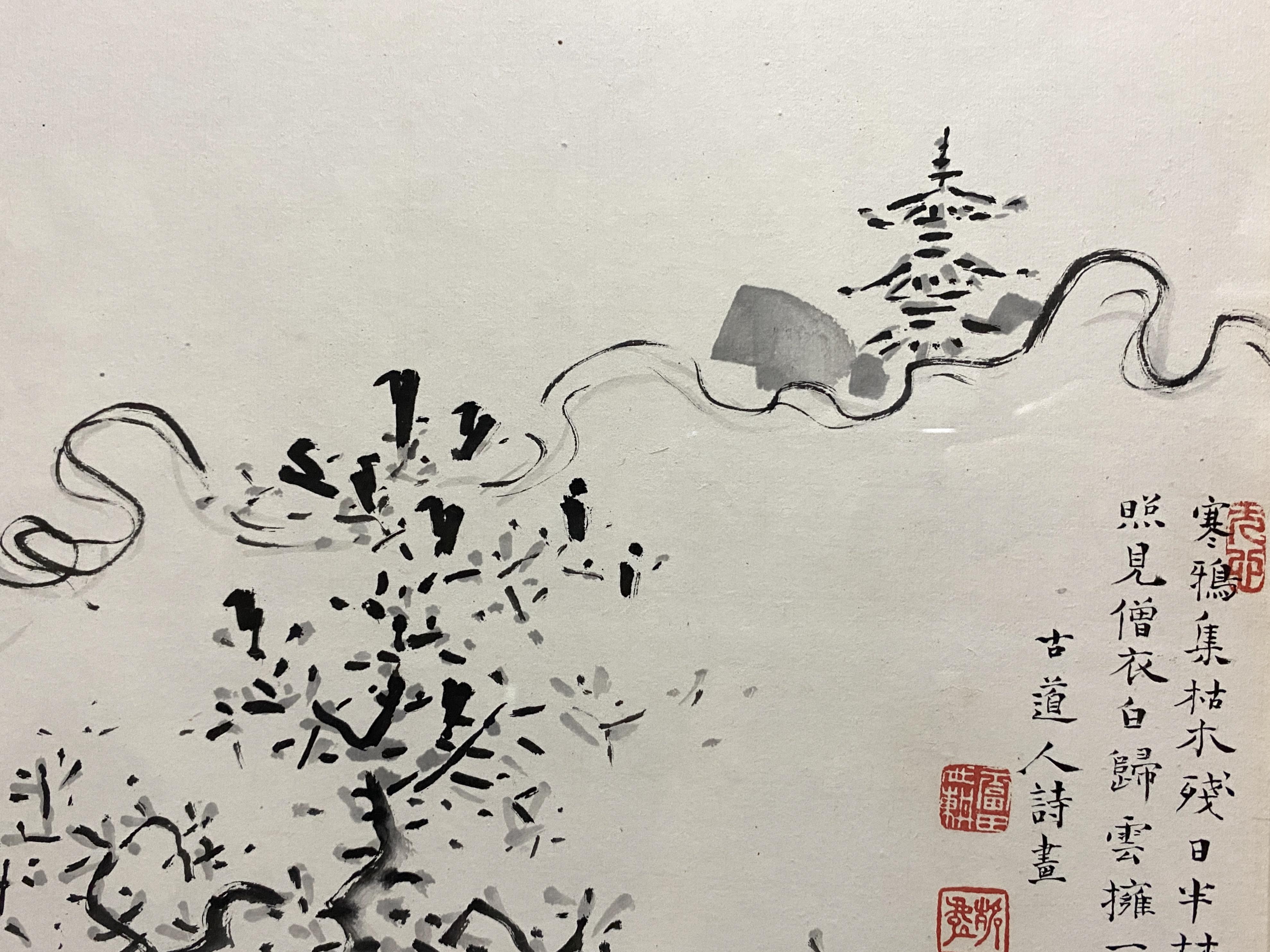 福田古道人 鴉集枯木図 額装