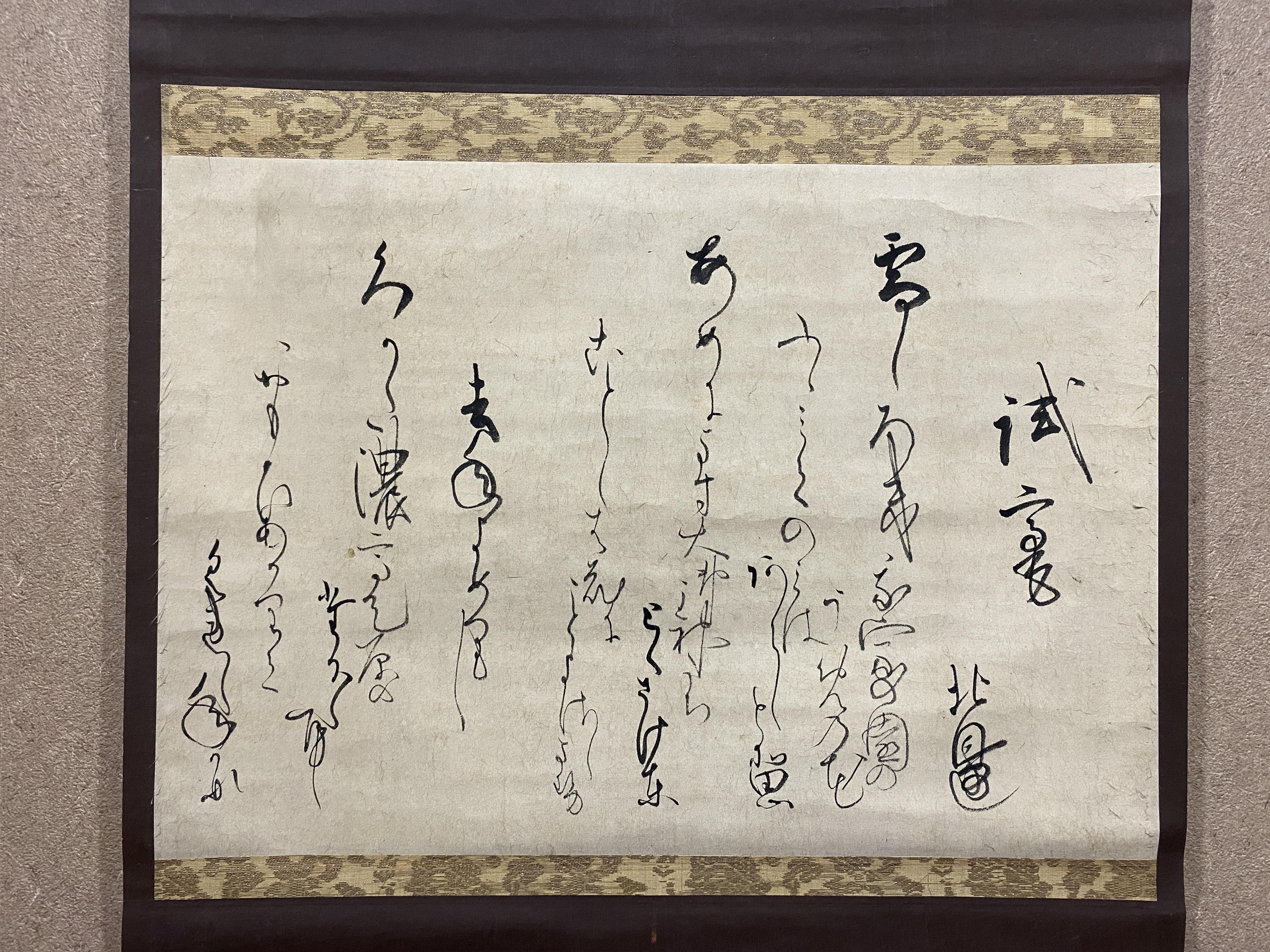 富士谷成章筆 和歌三種