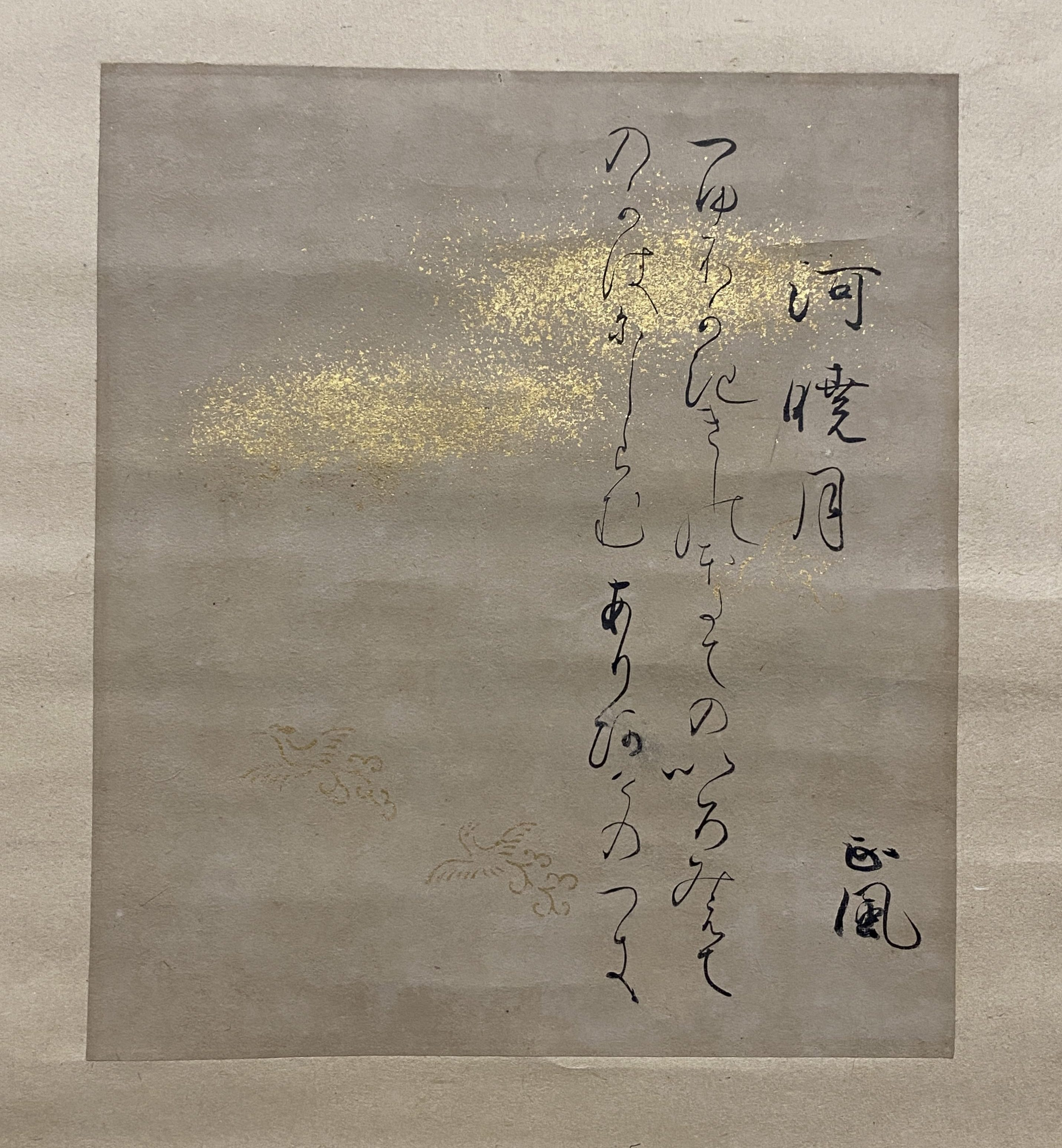 高崎正風筆 和歌色紙 合装 河暁月図