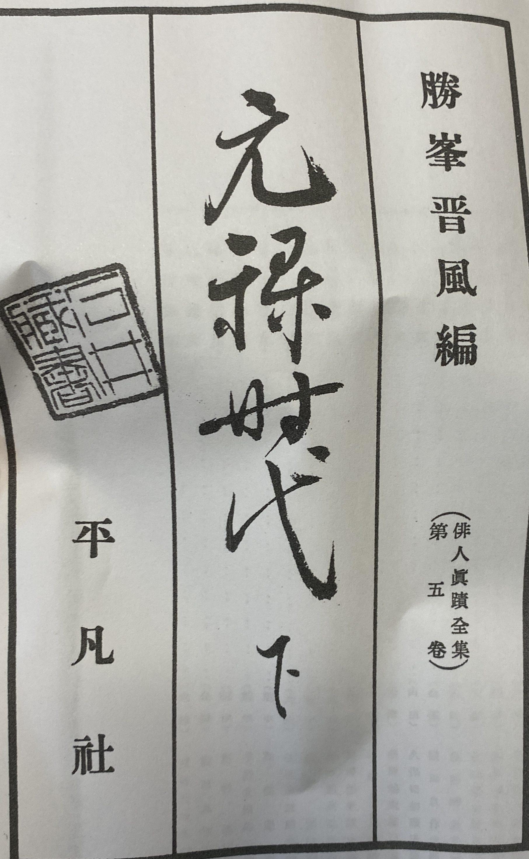 立花北枝筆 俳句詠草 (俳人真蹟全集所載)