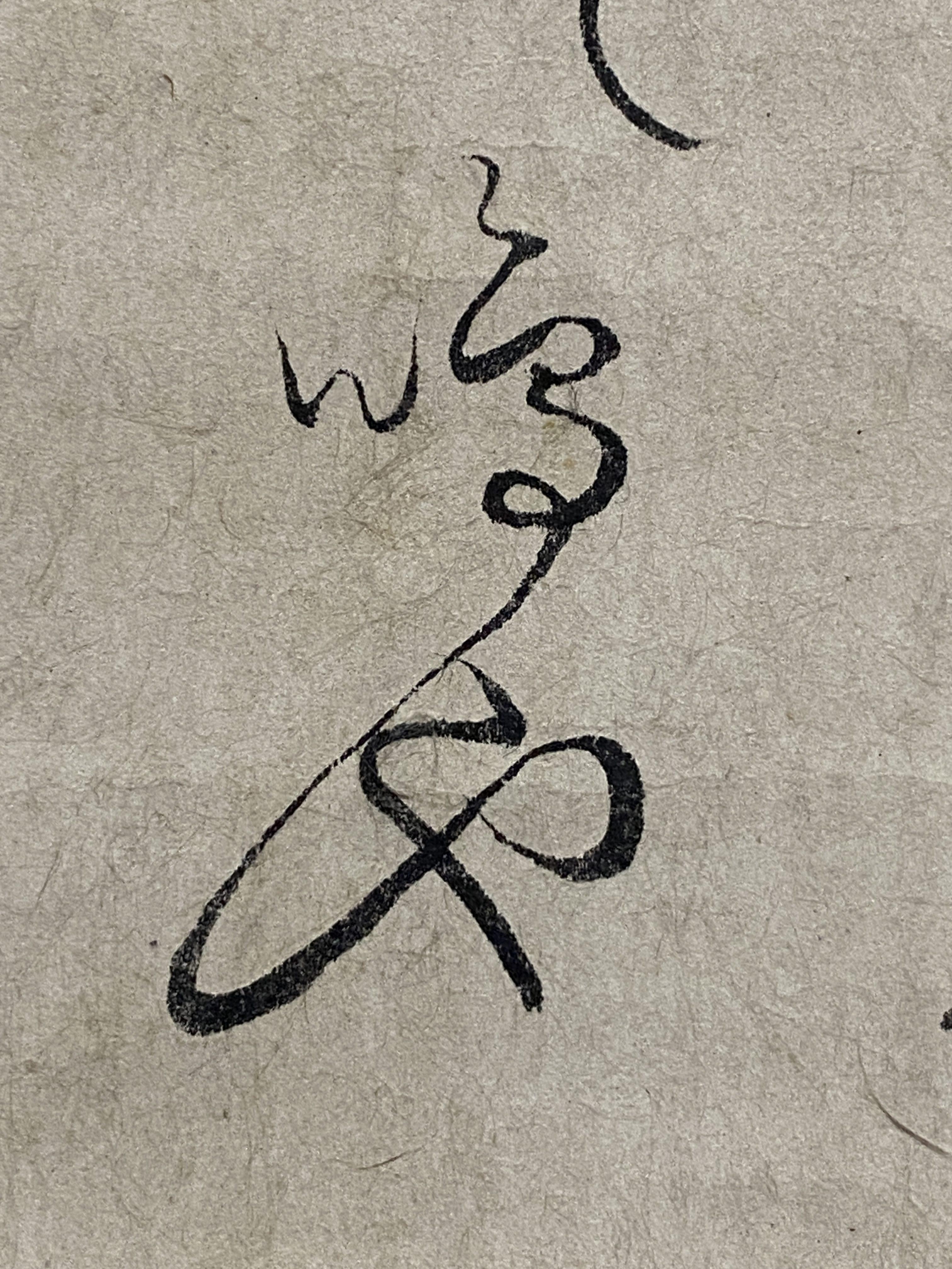 上田秋成 和歌 題:雨間郭公 掛け軸