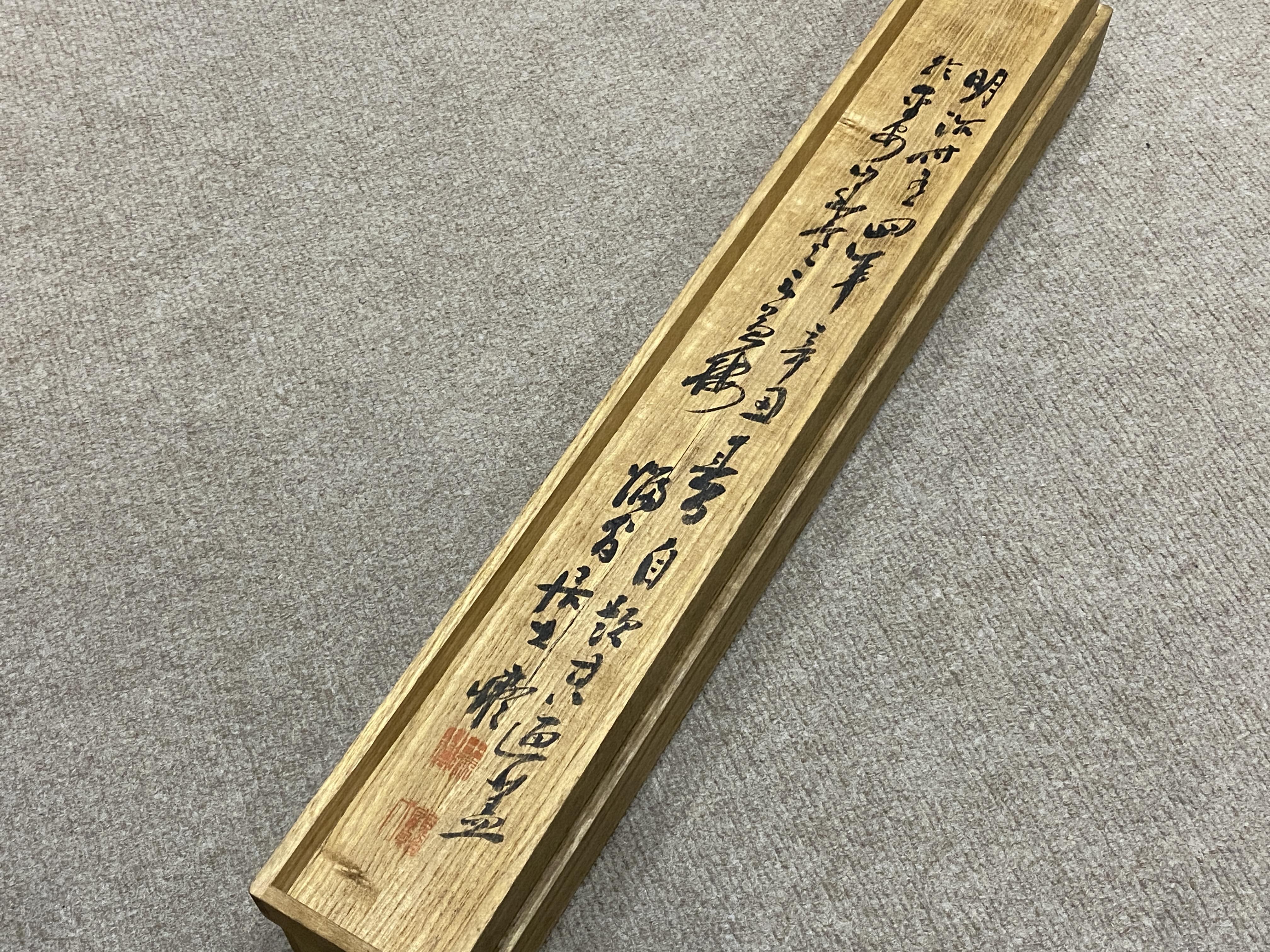 田能村直入 双寿斎眉図