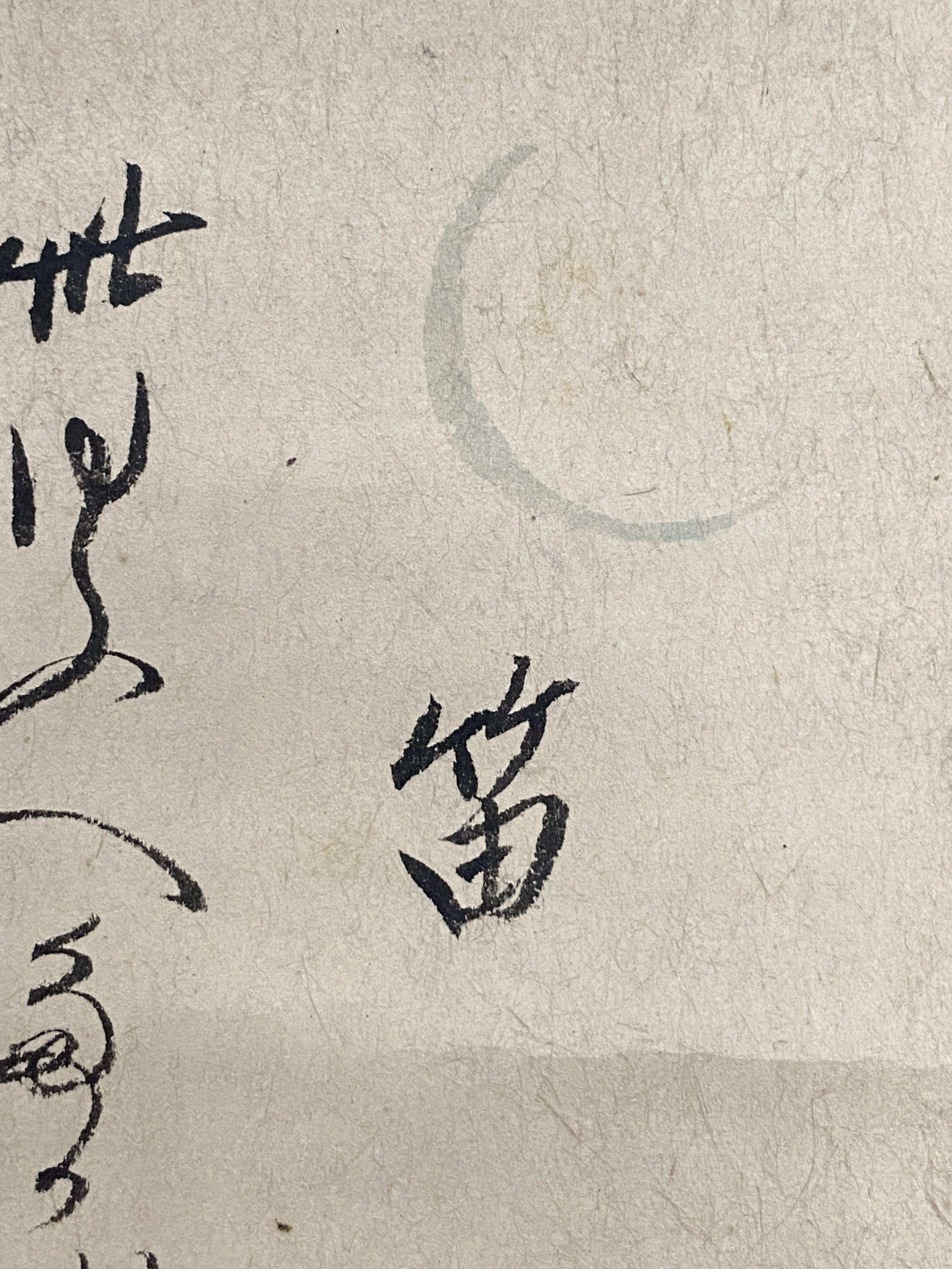 大綱宗彦 月図 画賛