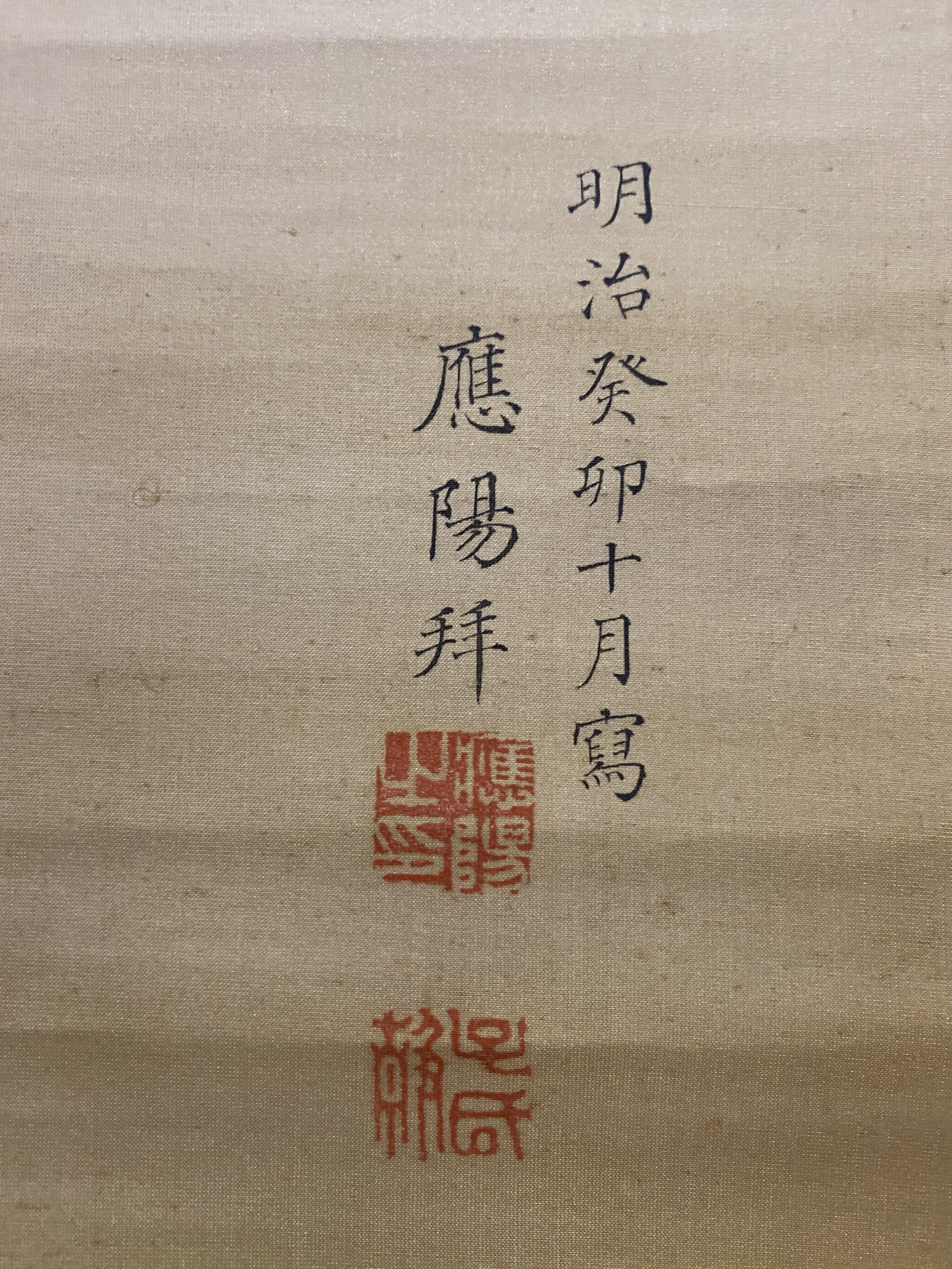 國井応陽筆 朝日図