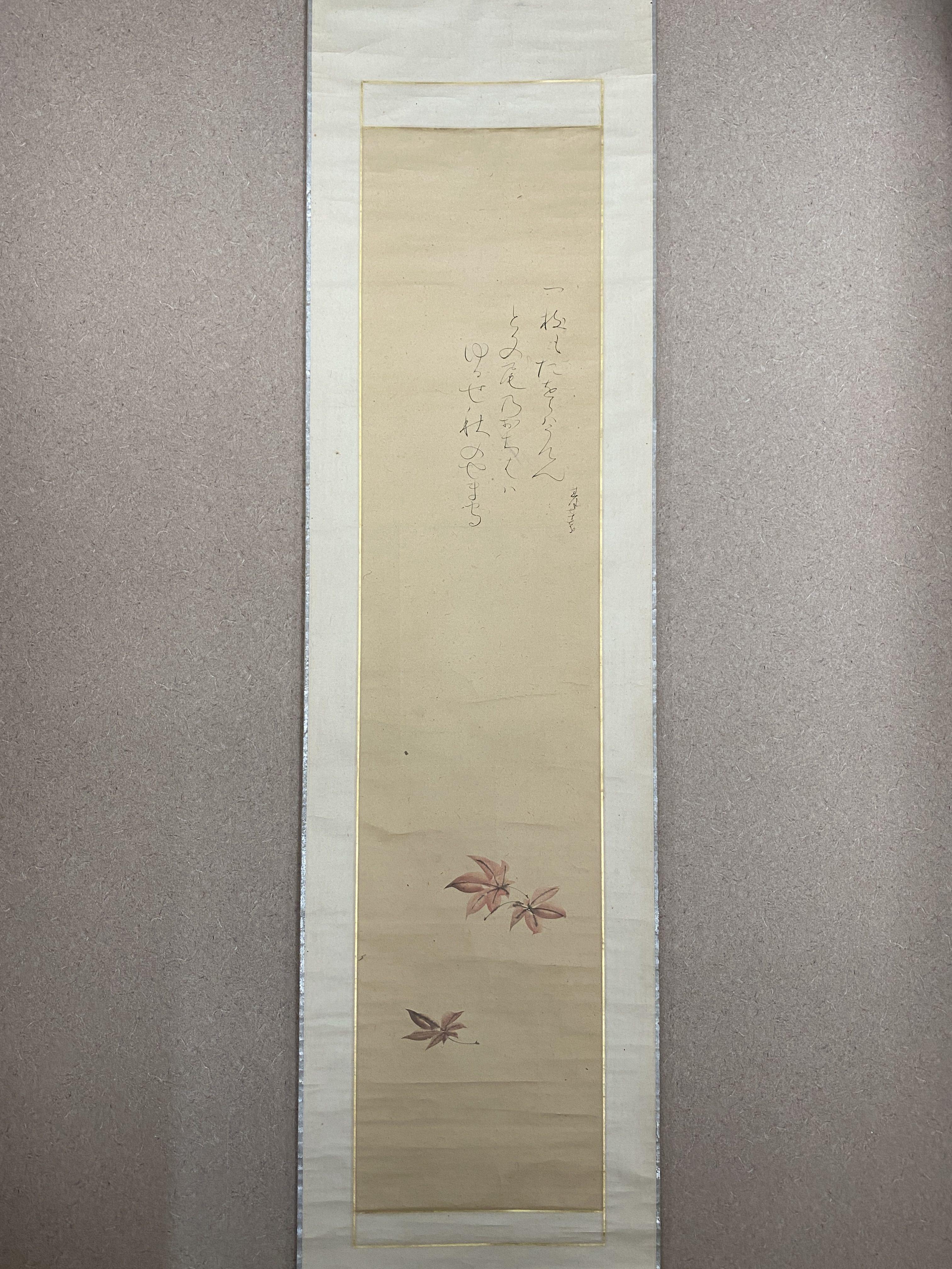 太田垣蓮月 筆 紅葉図画賛