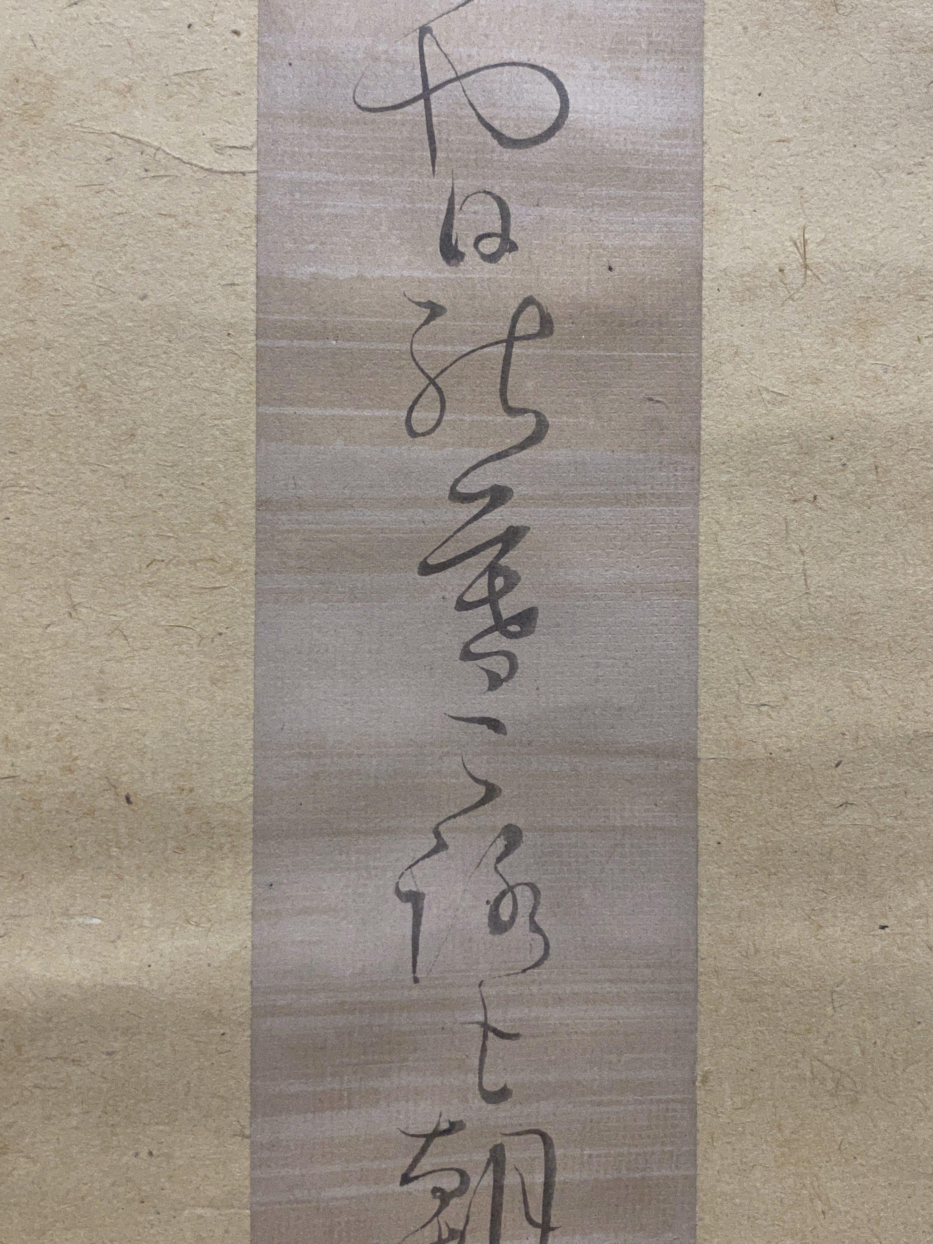 江森月居 鶯や…俳句短冊