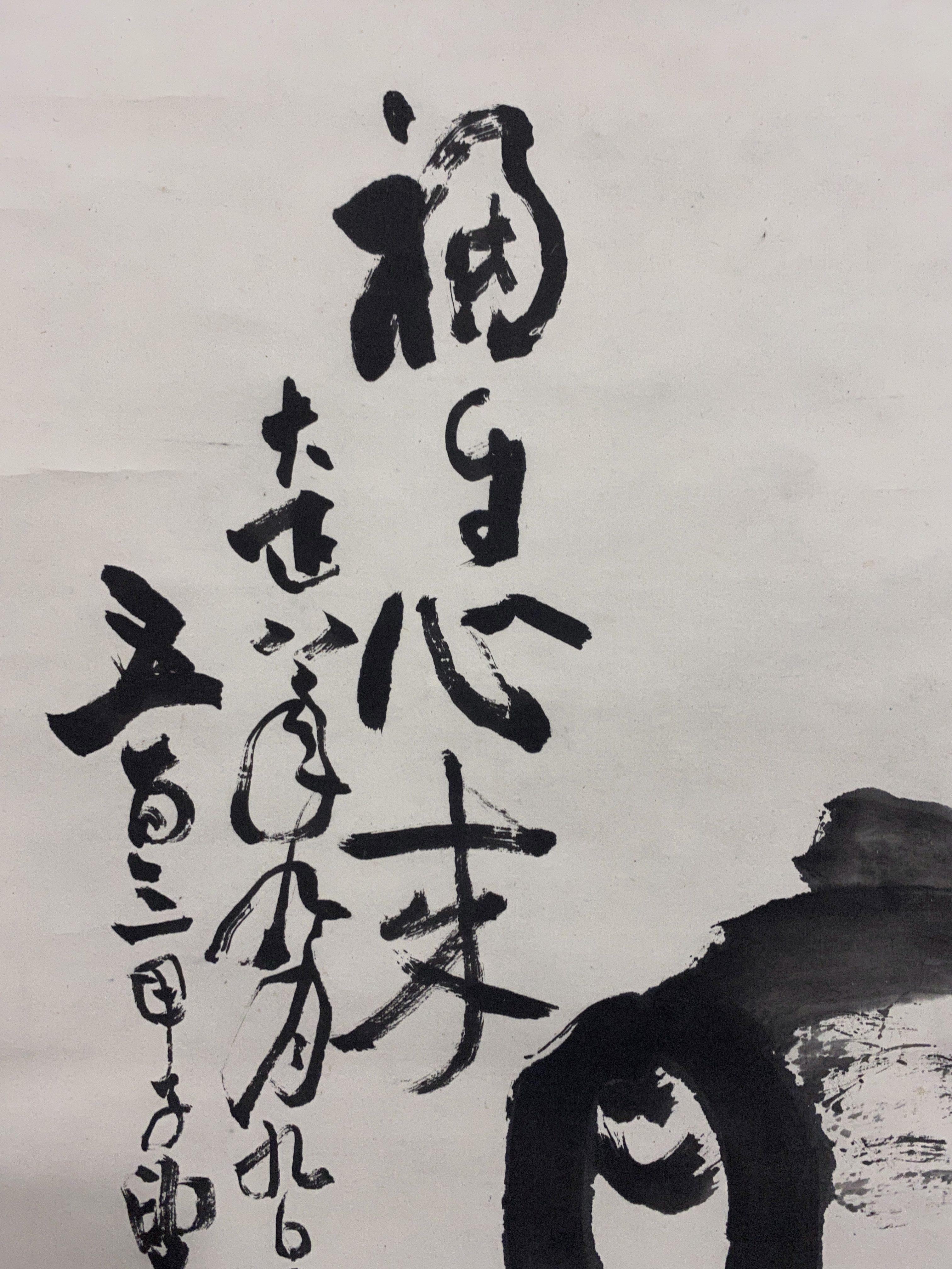 富岡鉄斎 大国主図