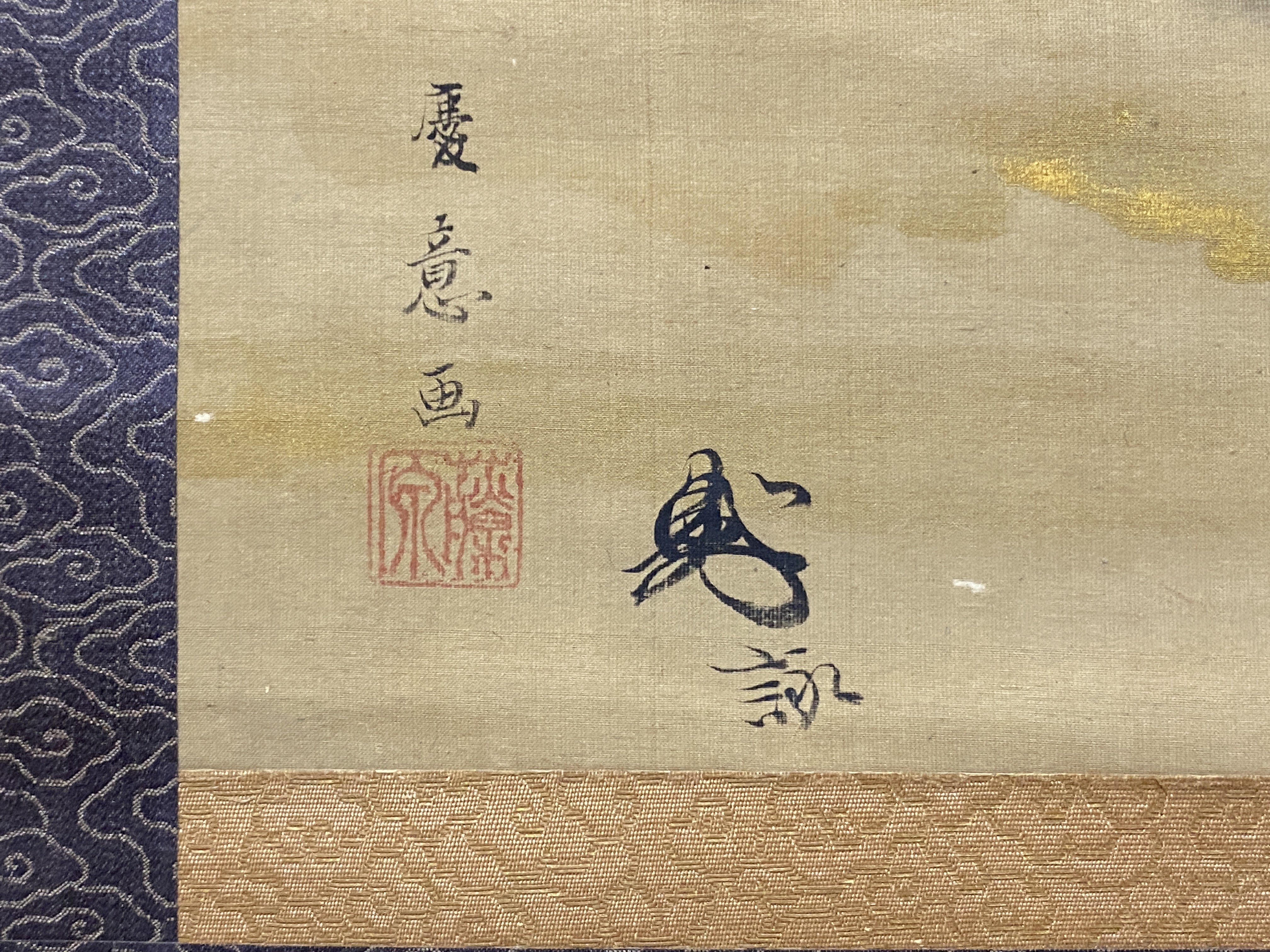 住吉慶意筆 月図 冷泉為村賛