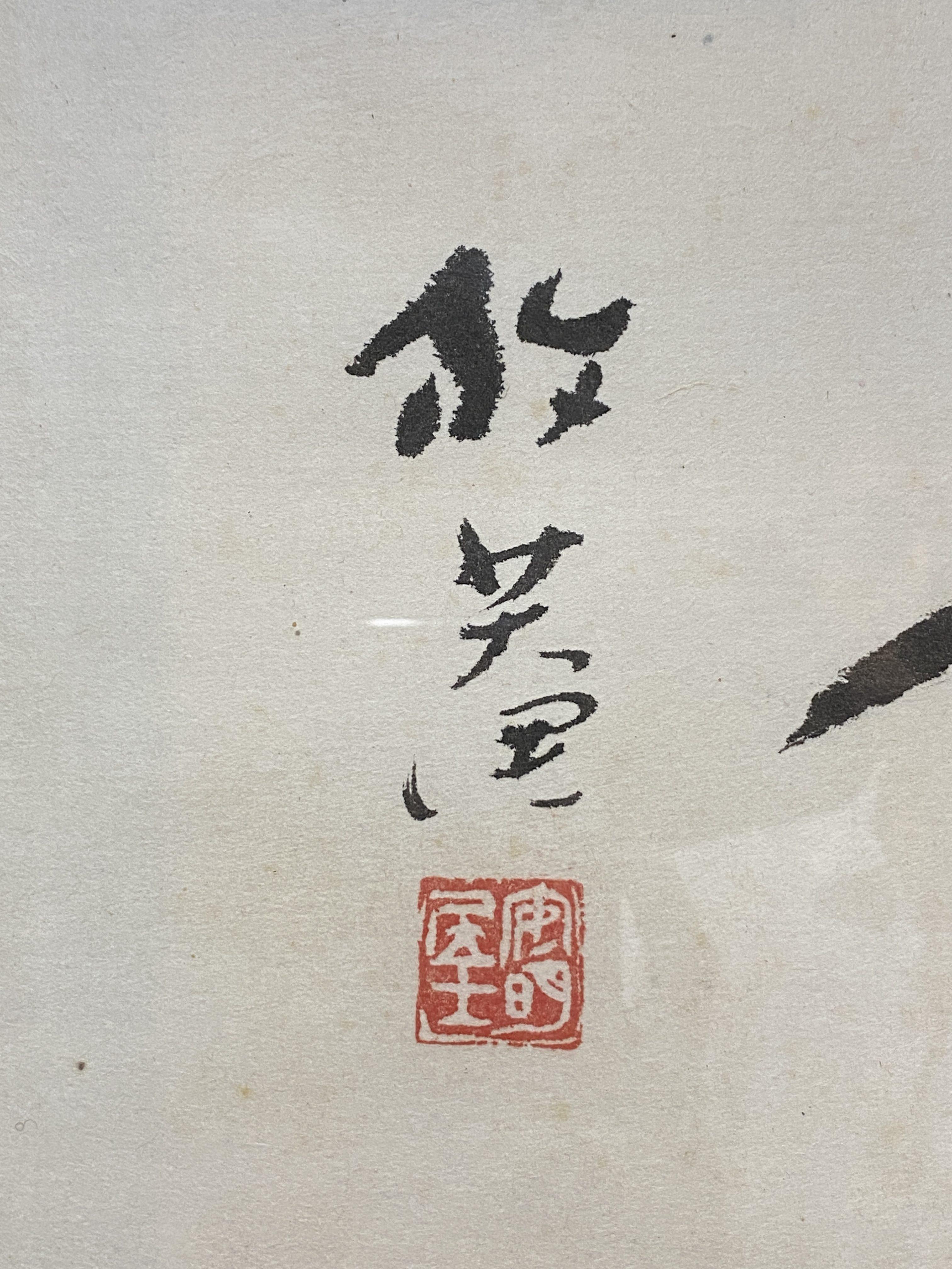 小杉放庵筆 「石不言」三字額