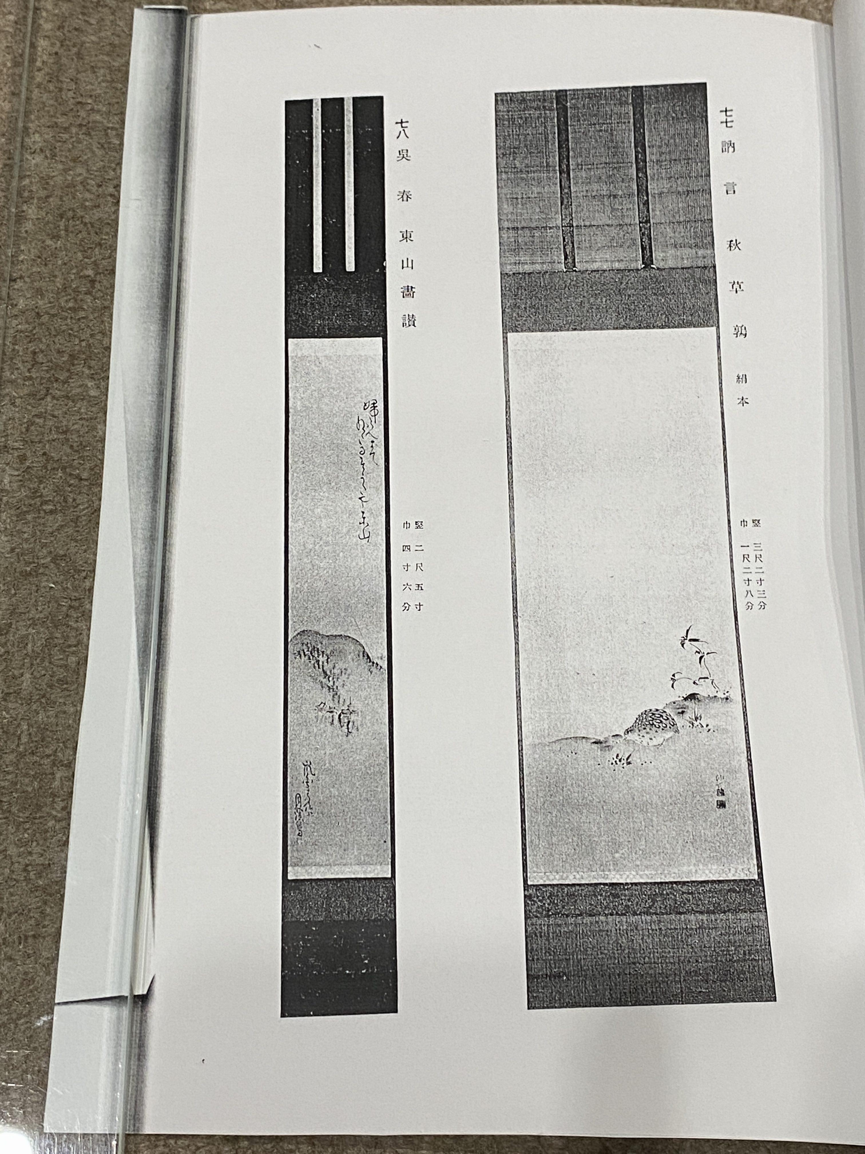 松村呉春筆 東山画賛 (本郷家旧蔵)